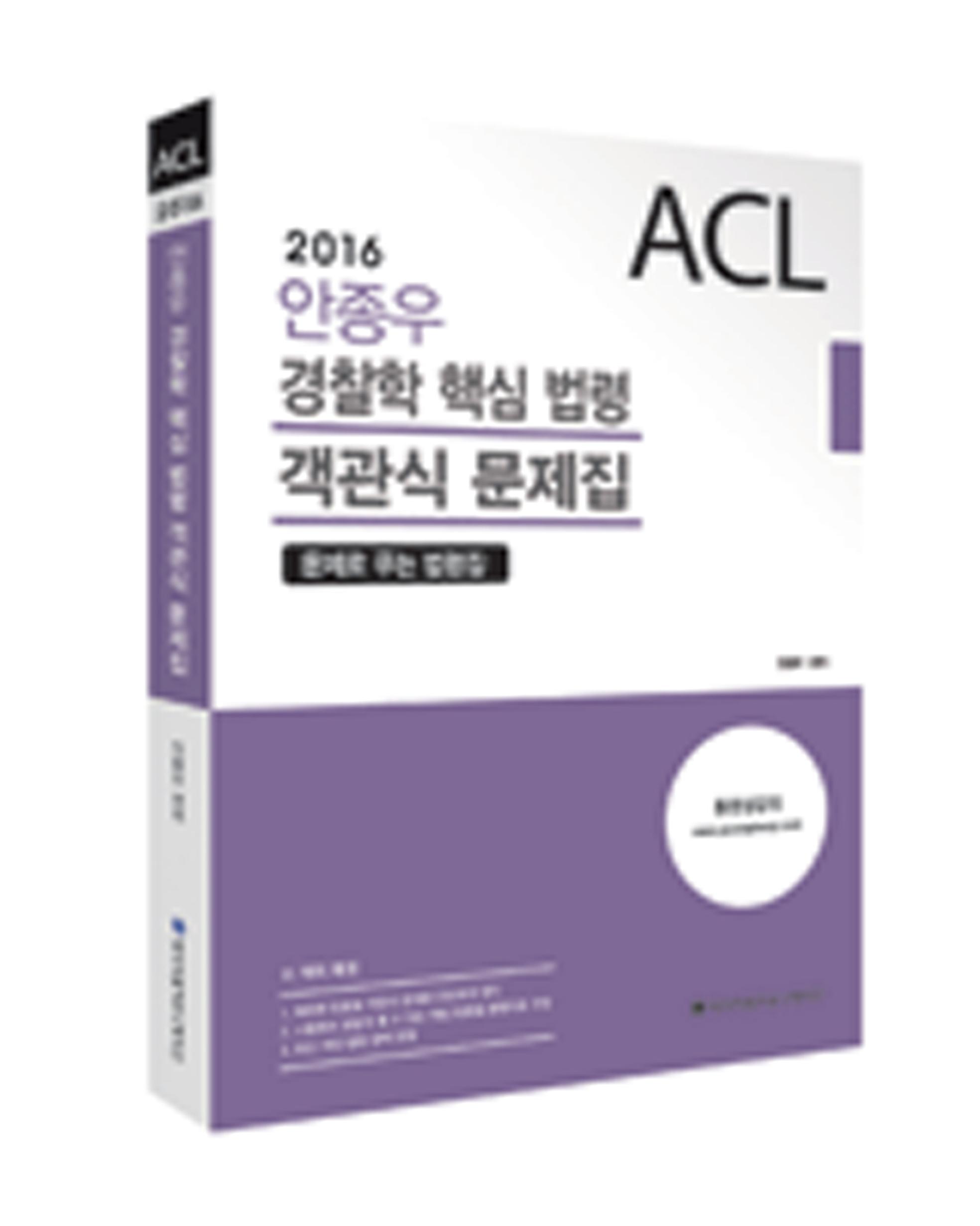 2016 ACL 안종우 경찰학 핵심 법령 객관식 문제집
