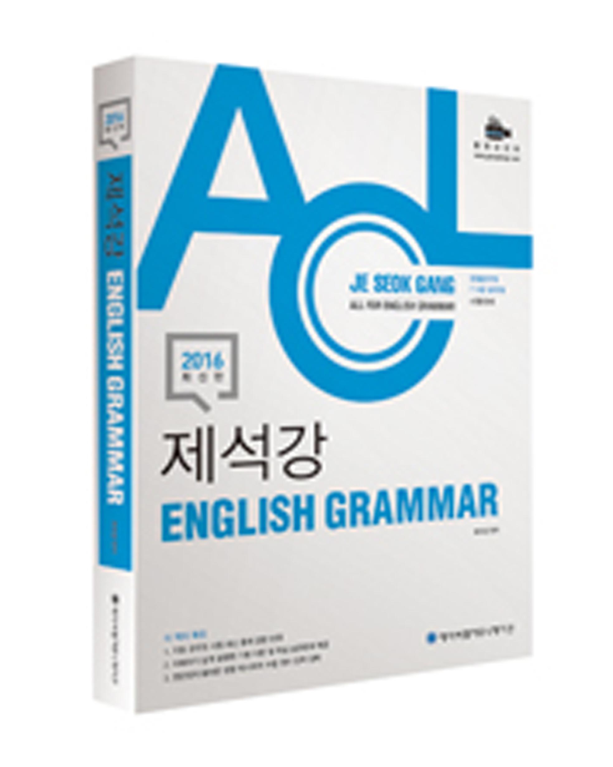 2016 제석강 ENGLISH GRAMMAR (절판)