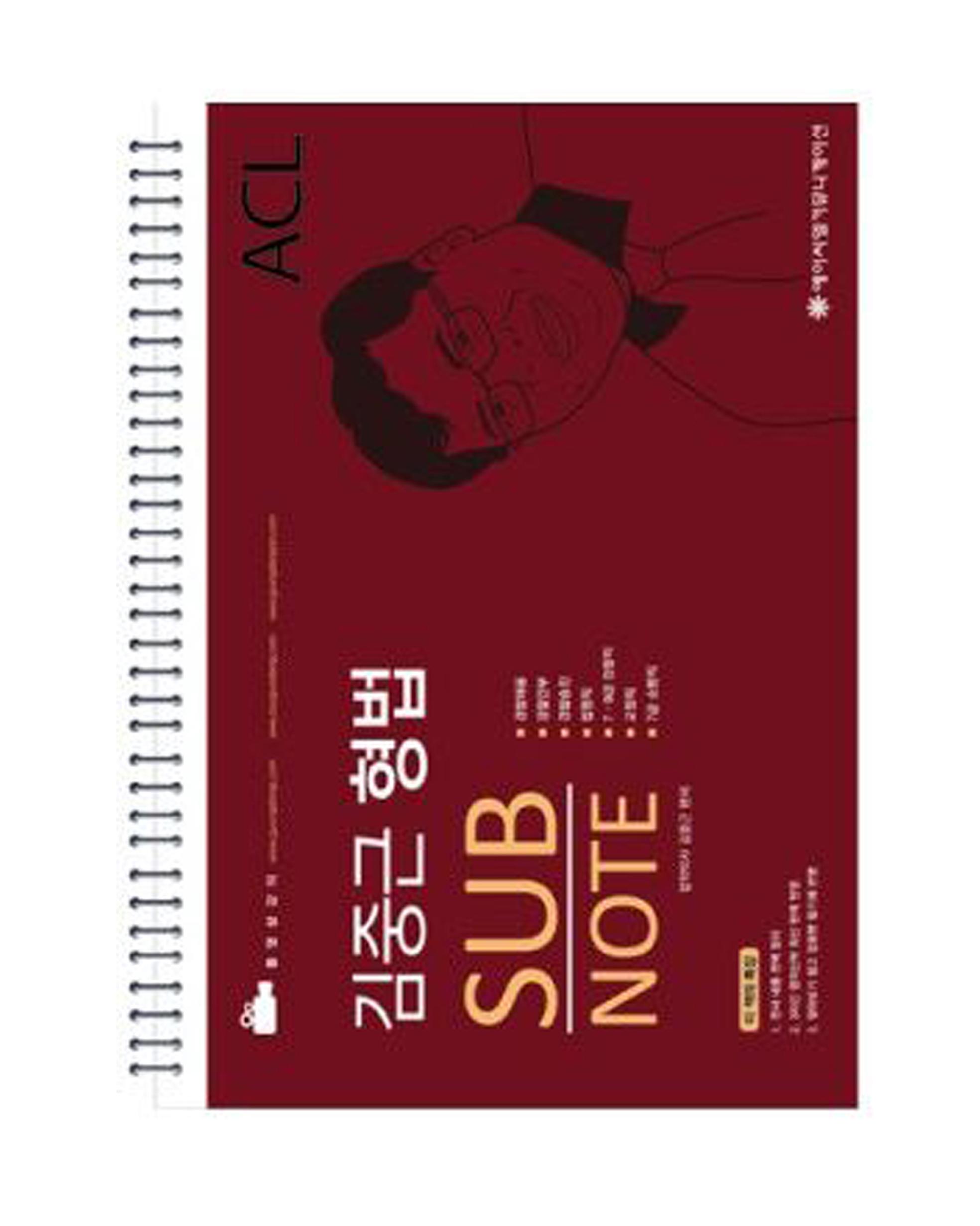 2017 김중근 형법 SUB NOTE(2판 5쇄)