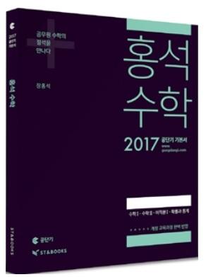 2017 장홍석 홍석수학 [기본서]