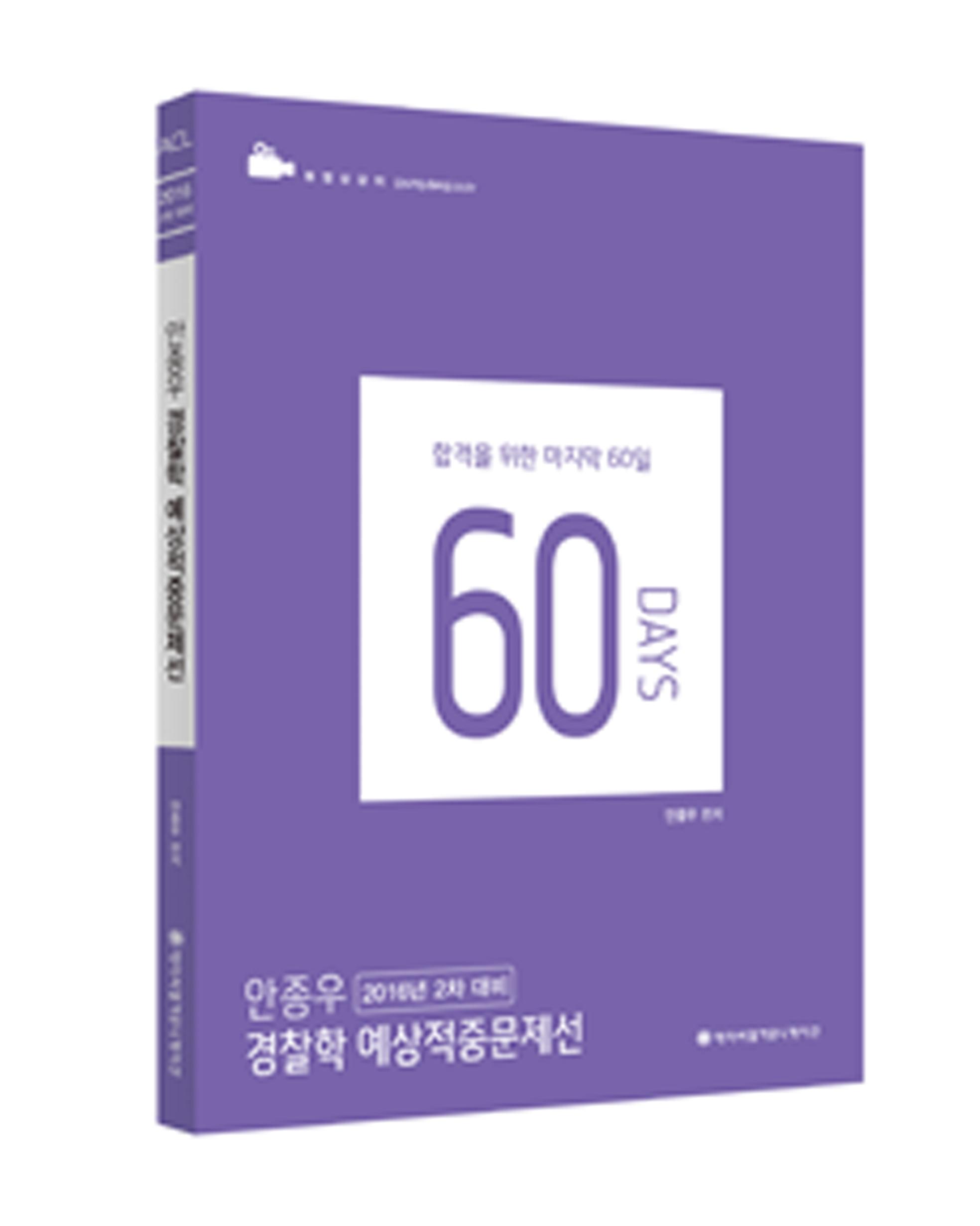 2016 2차 안종우 경찰학 예상적중 문제집