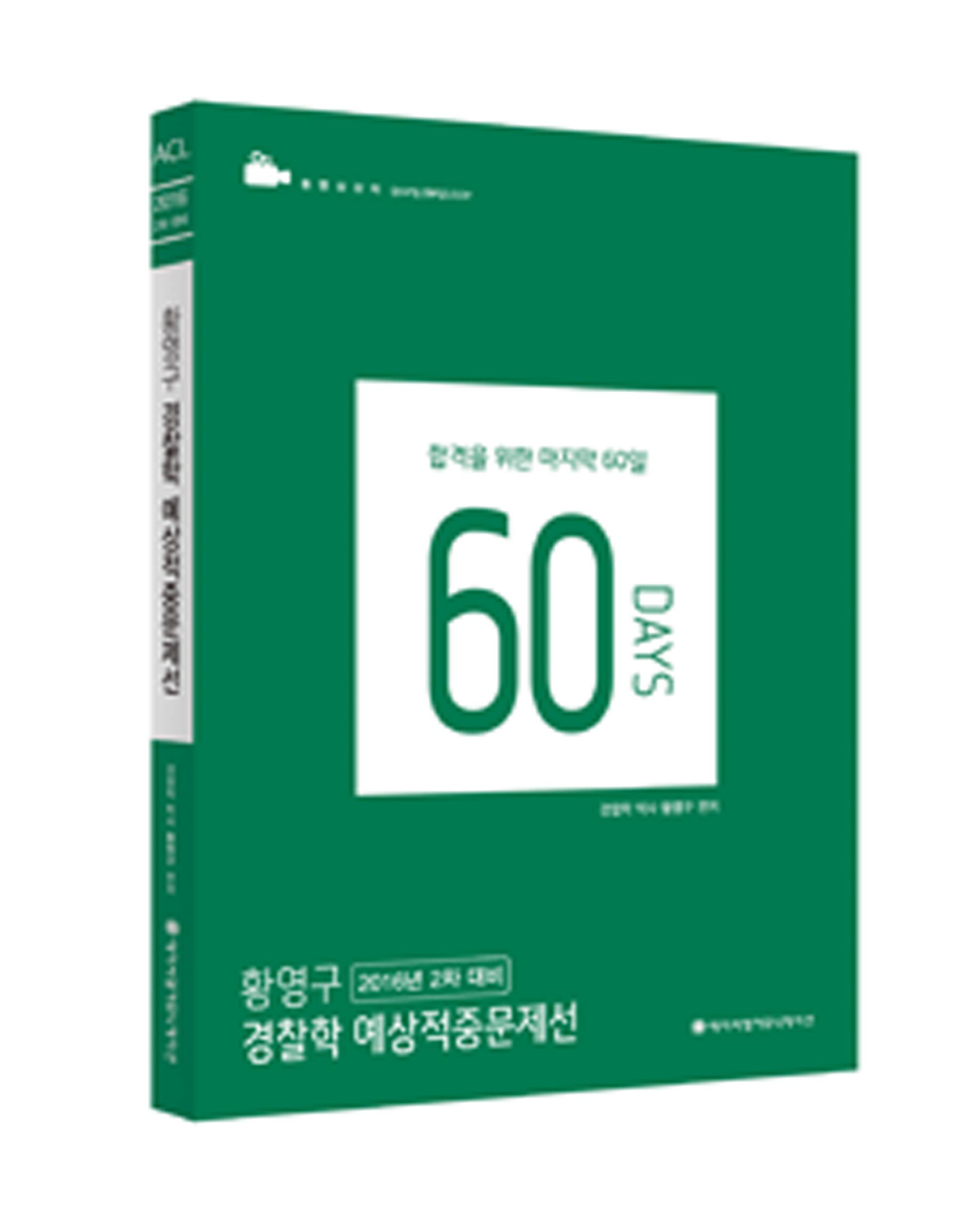 2016 2차 황영구 경찰학 예상적중 문제집