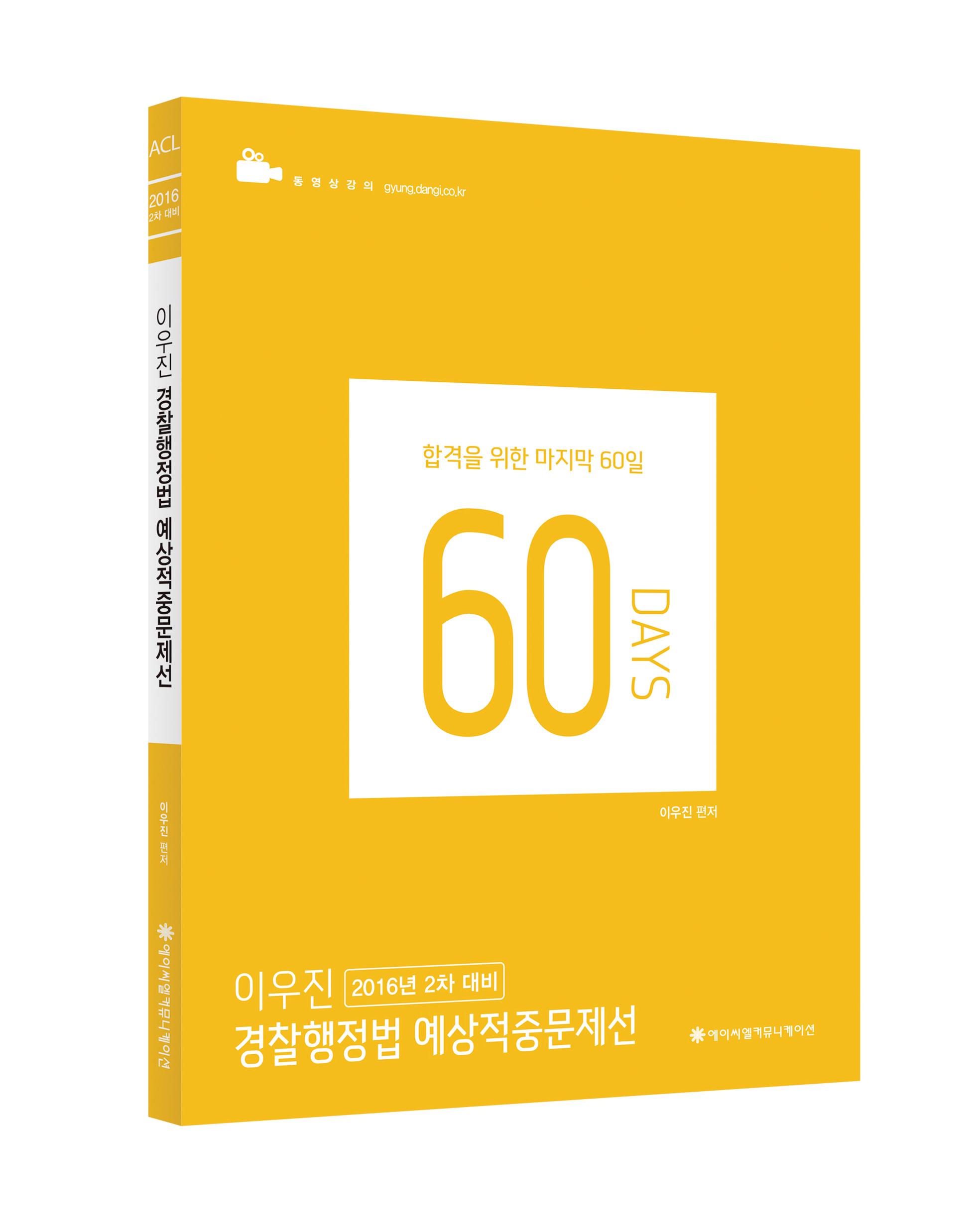 2016 2차 이우진 행정법 예상적중 문제집