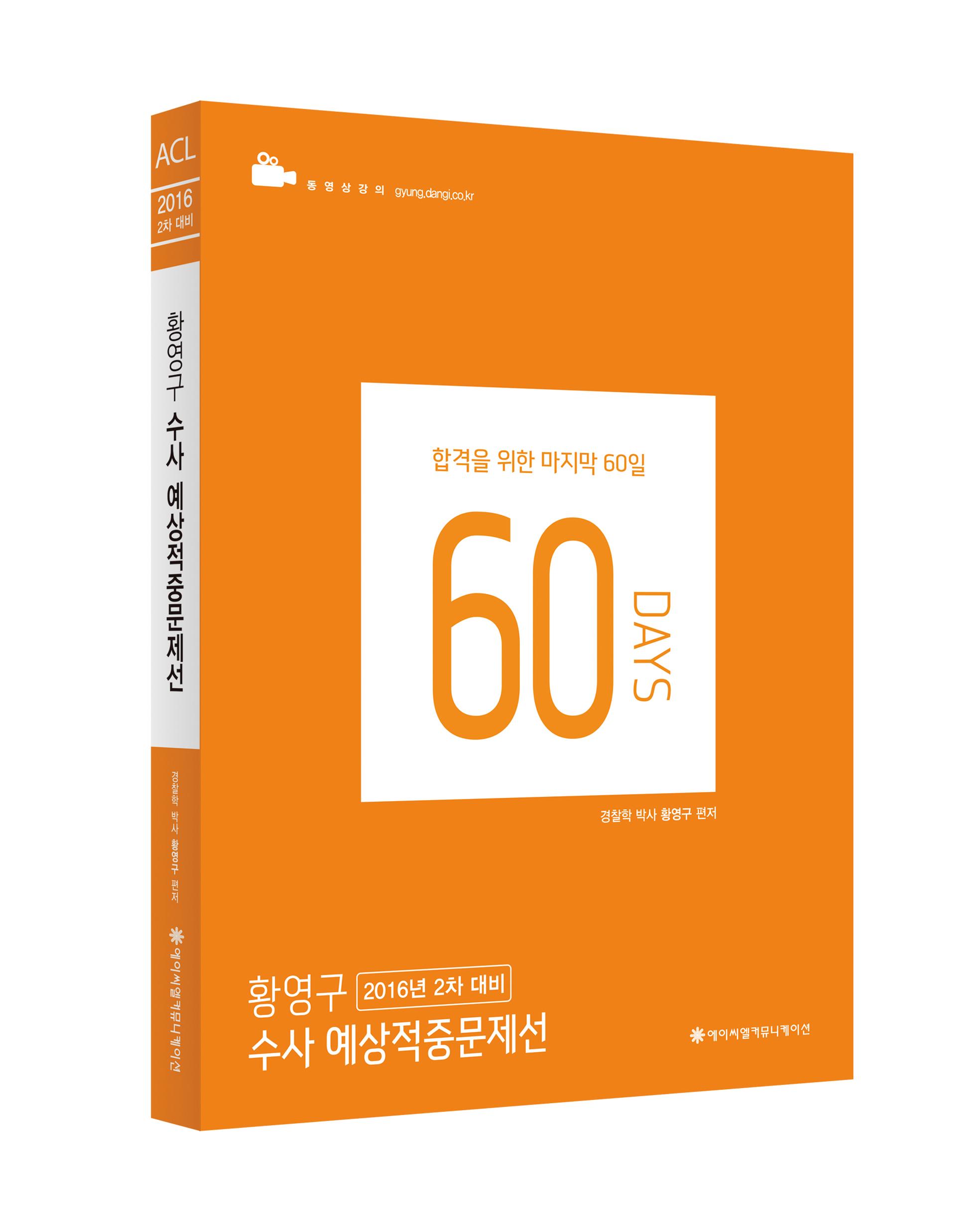 2016 2차 황영구 수사 예상적중 문제집