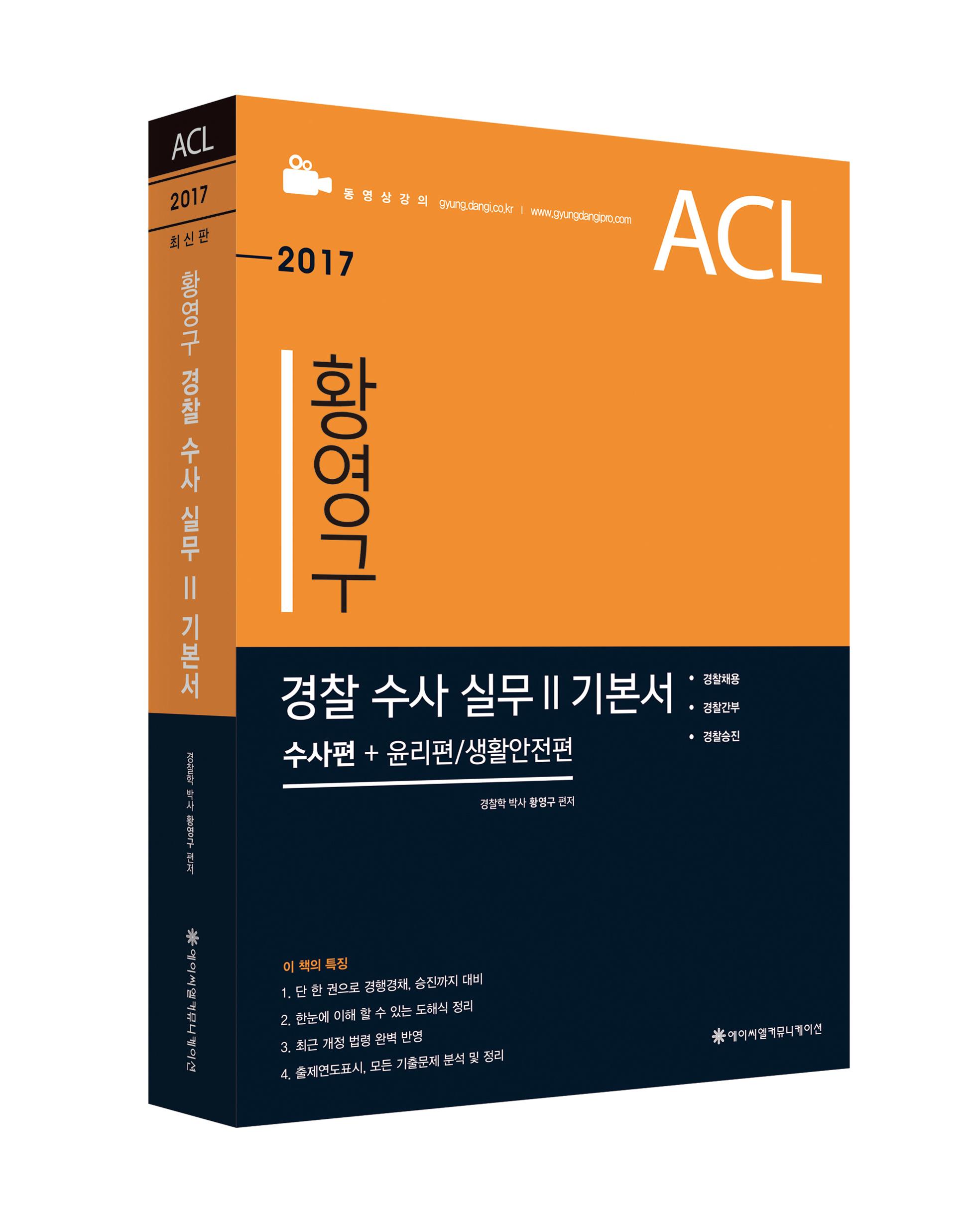 2017 황영구 수사 실무2 기본서