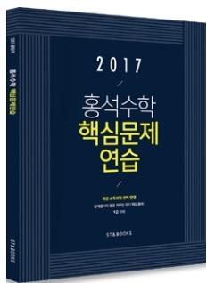 2017 장홍석 홍석수학 핵심문제 연습