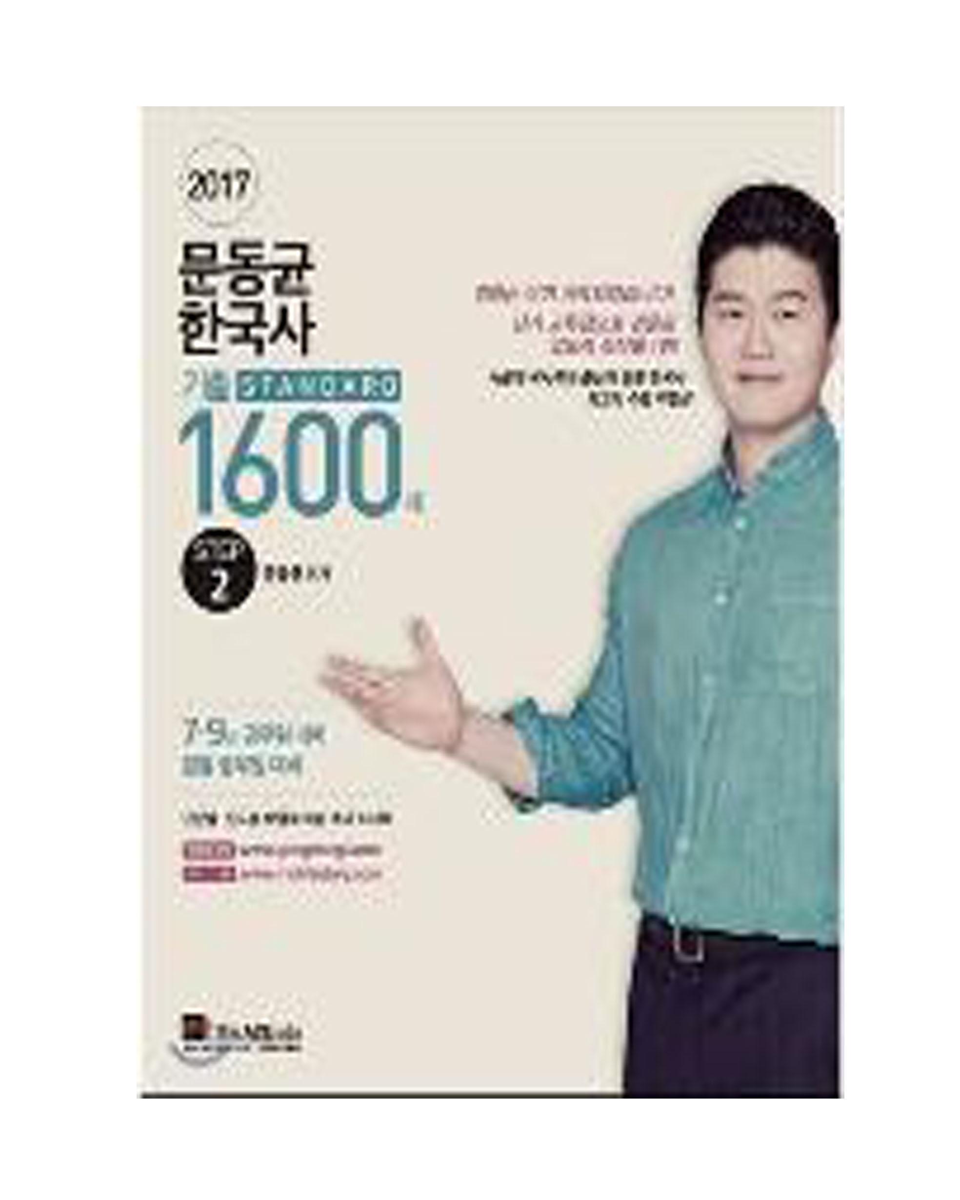 2017문동균한국사기출스탠다드1600제[STEP2]