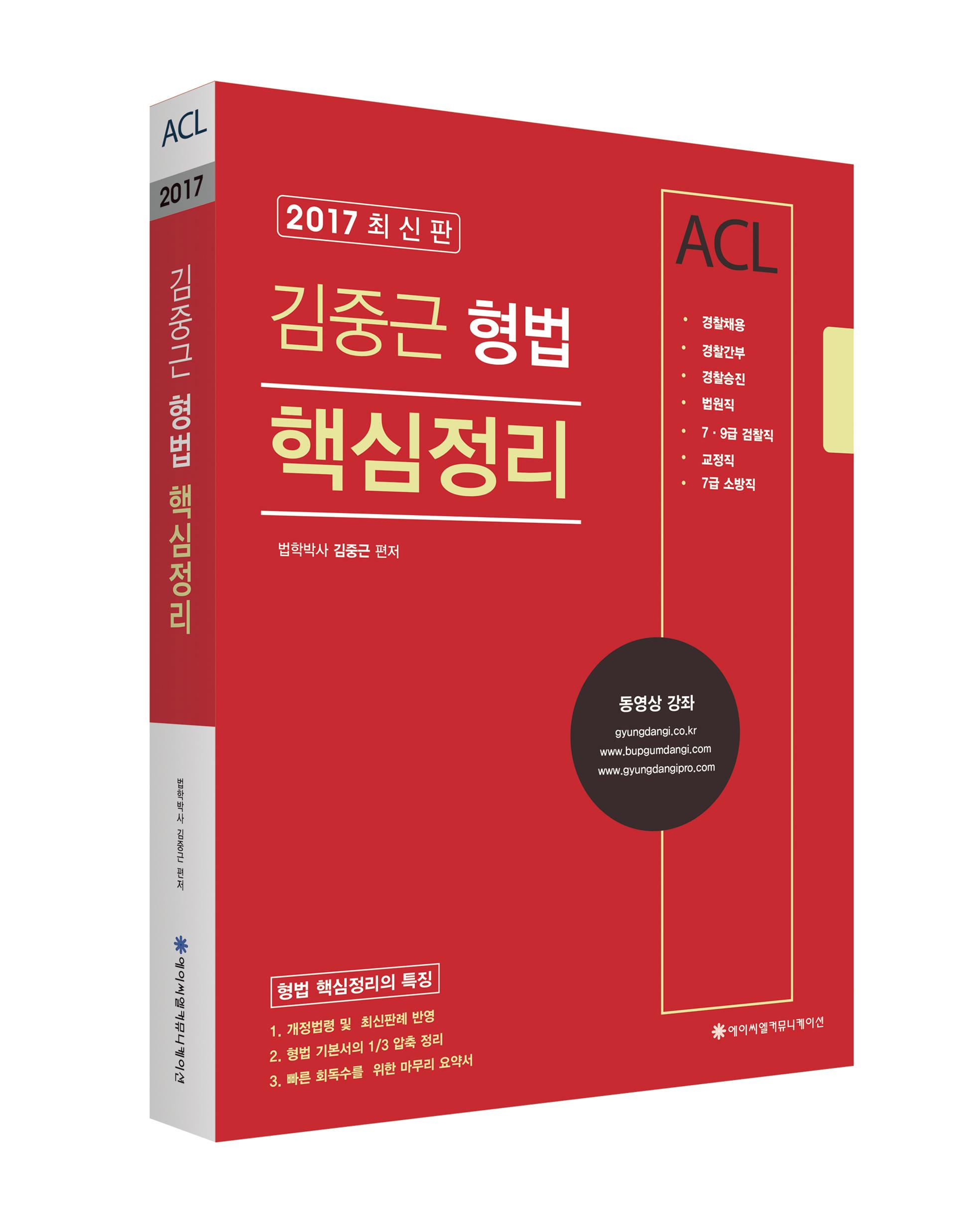 2017 ACL 김중근 형법 핵심정리