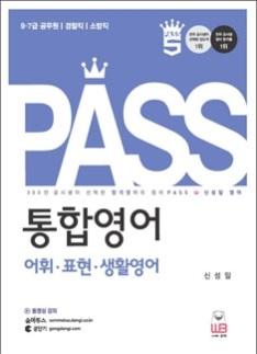 2015 신성일 PASS 통합영어 어휘, 표현, 생활영어