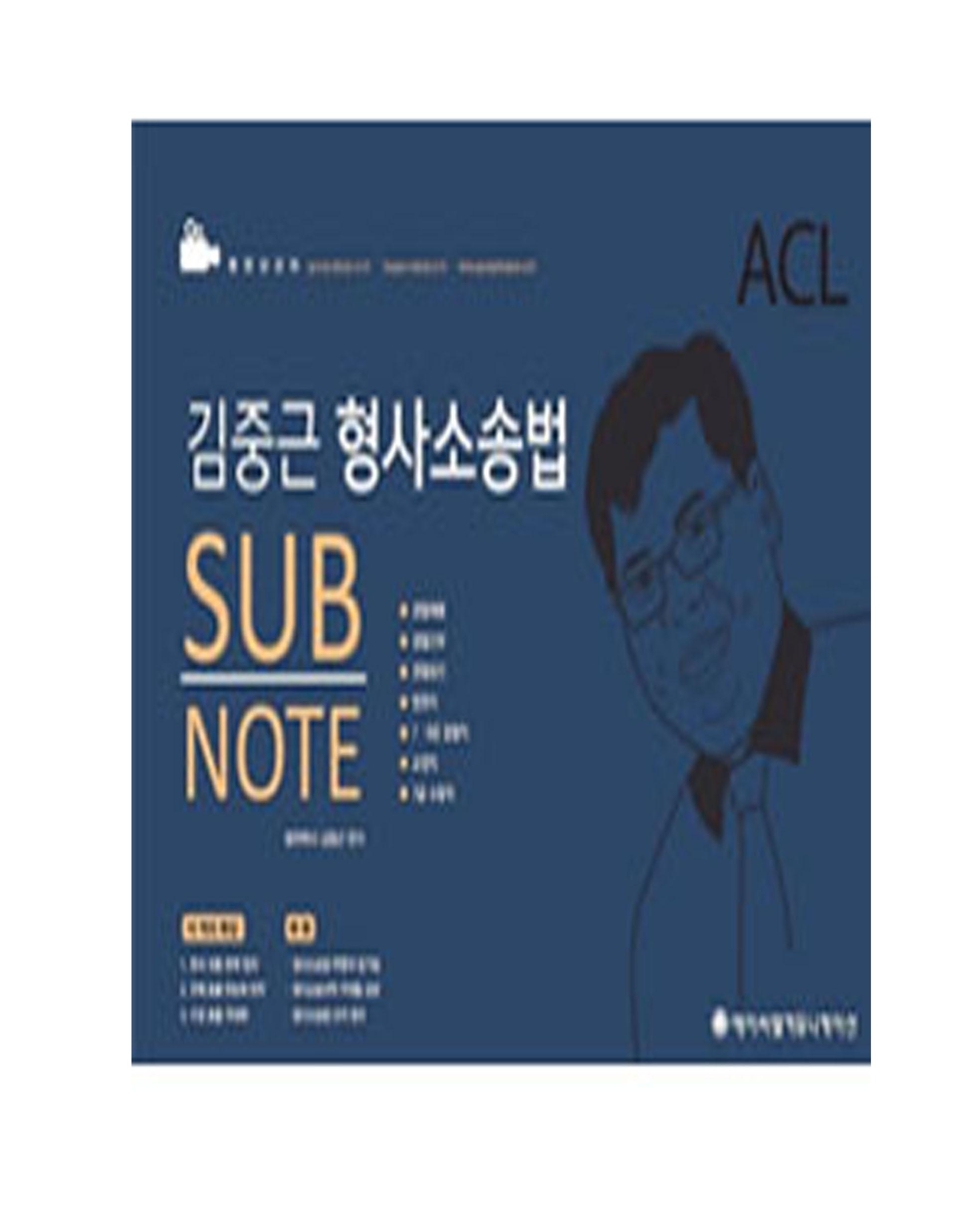 2017 김중근 형사소송법 서브노트(2판)