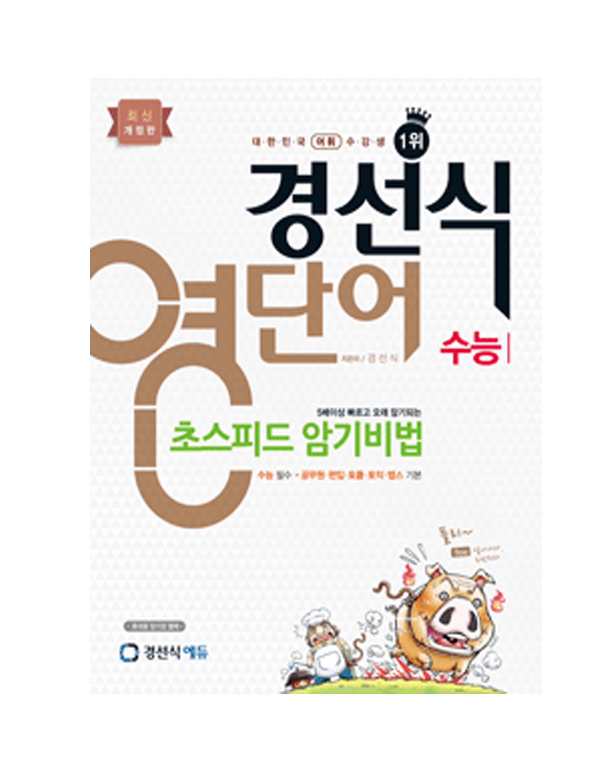 경선식 영단어 초스피드 암기비법 - 수능[2016 개정판]