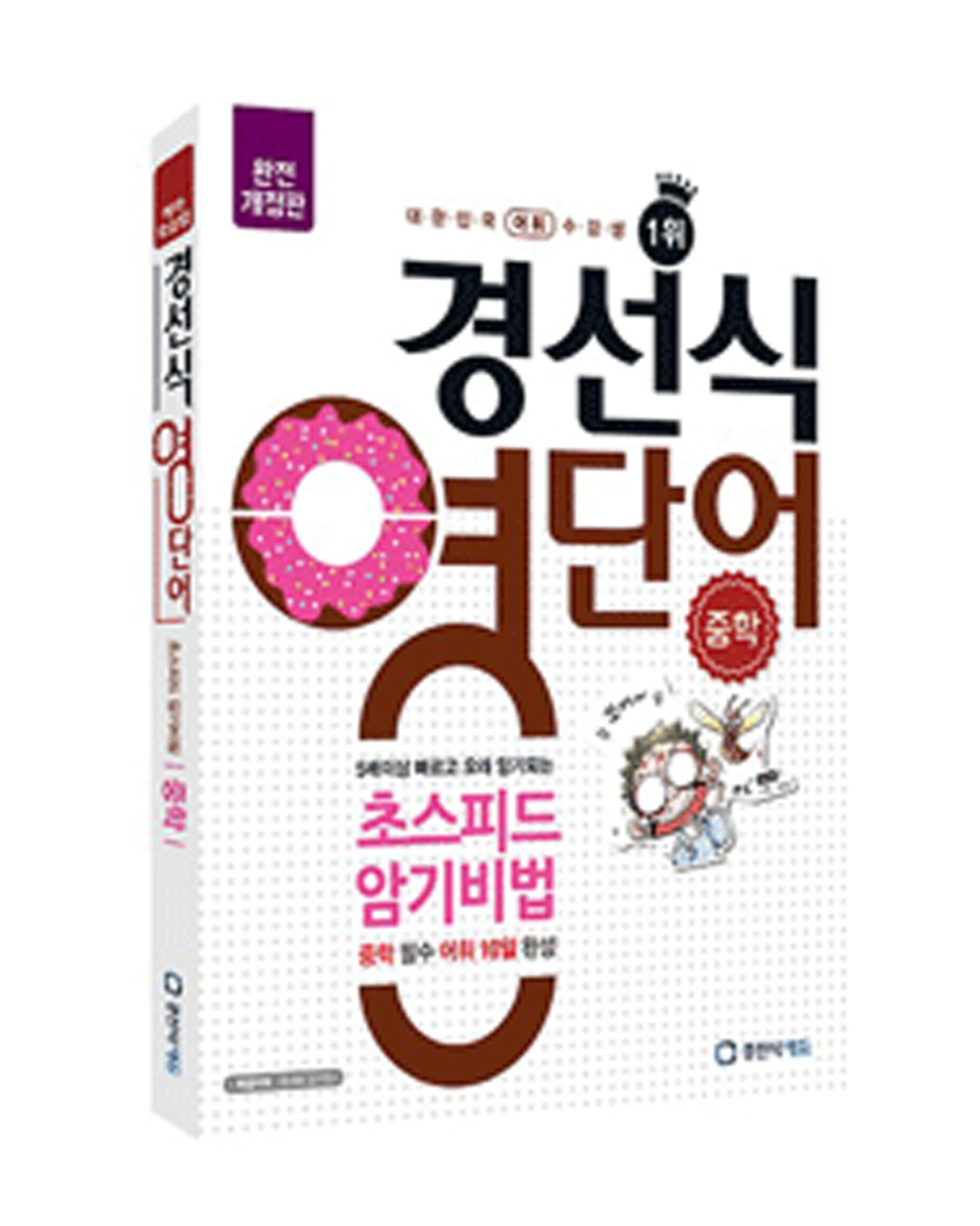 경선식 영단어 초스피드 암기비법 - 중학[2016 개정판]