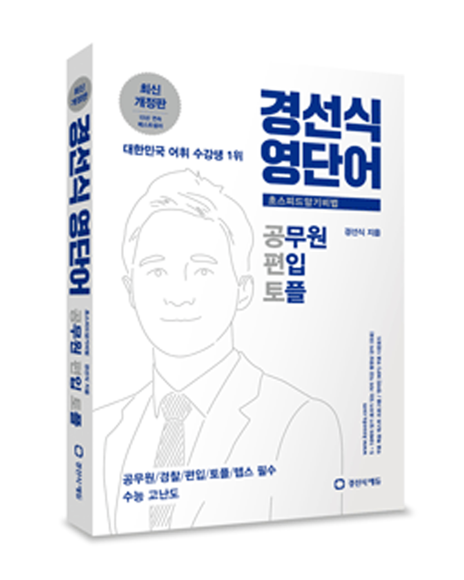 경선식 영단어 초스피드 암기비법 - 공편토[2016 개정판]