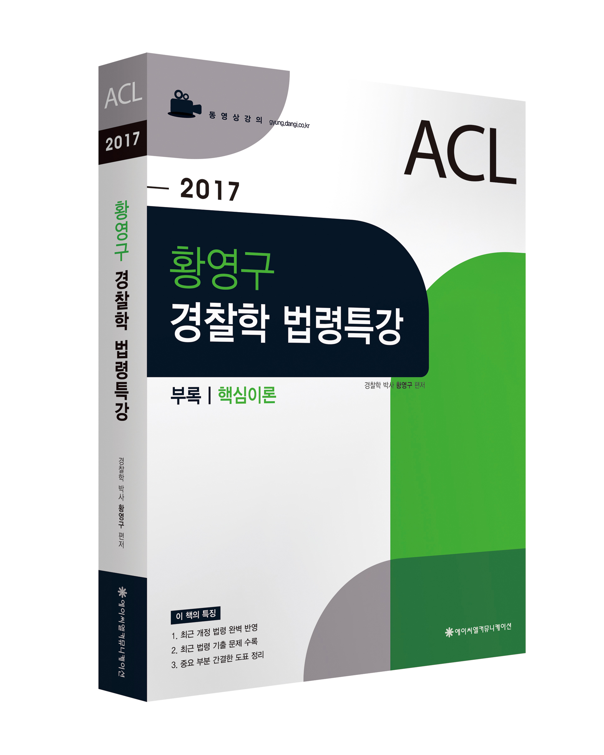 2017 ACL 황영구 경찰학 법령특강