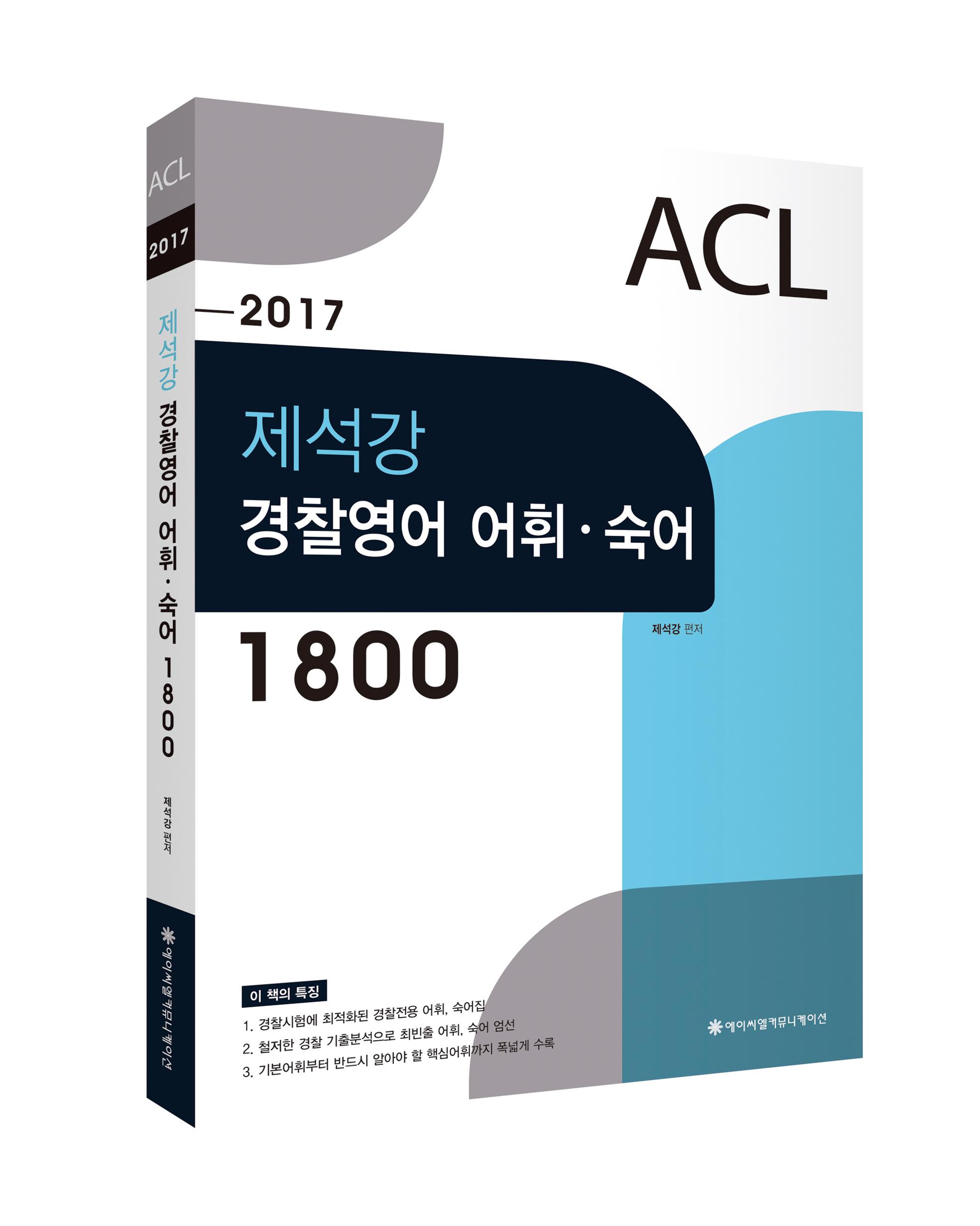 2017 ACL 제석강 경찰영어 어휘 숙어 1800