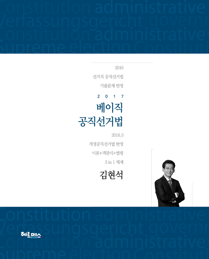 2017 김현석 베이직 공직선거법[전2권]