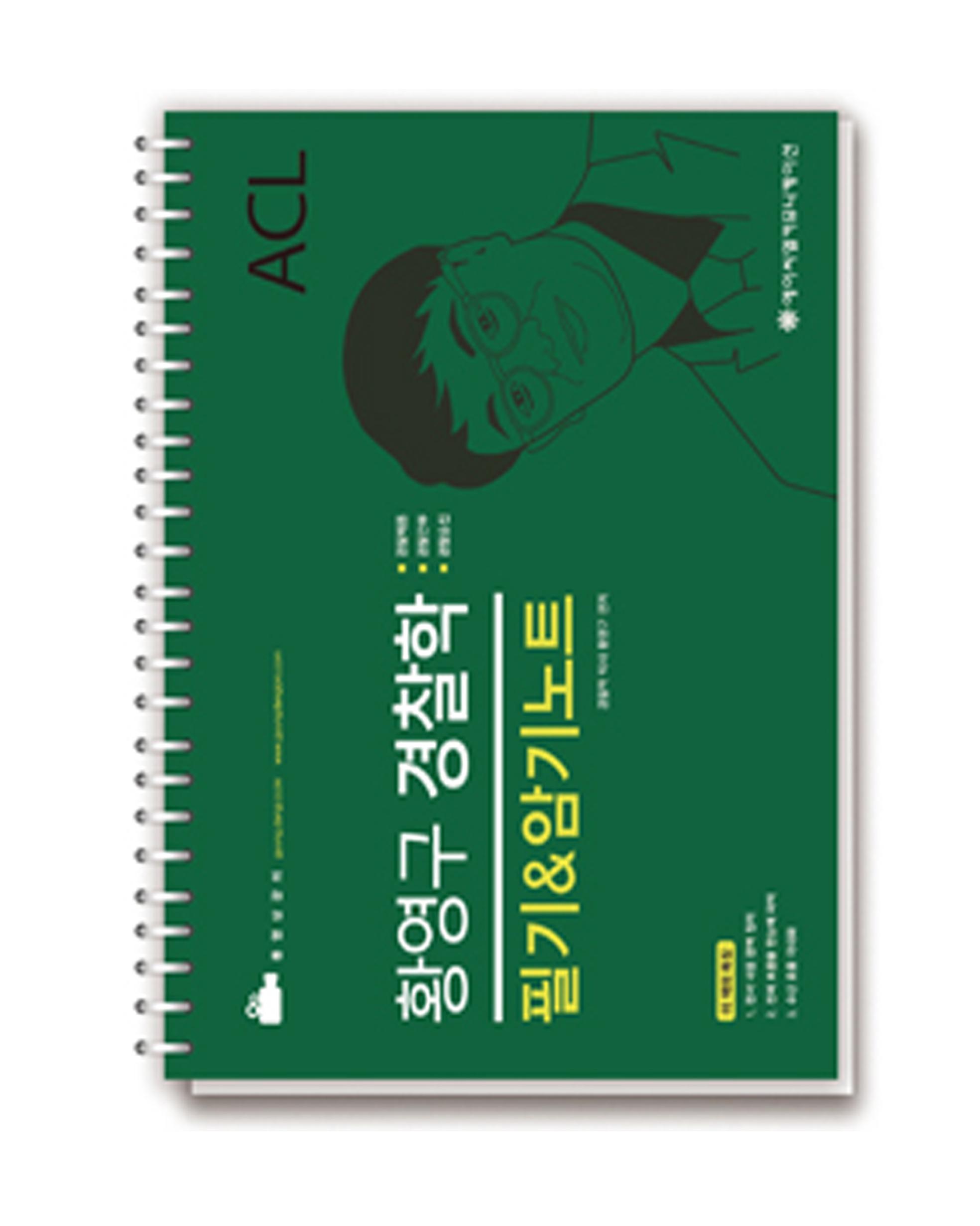 2017 ACL 황영구 경찰학 필기&암기노트(일시 품절)