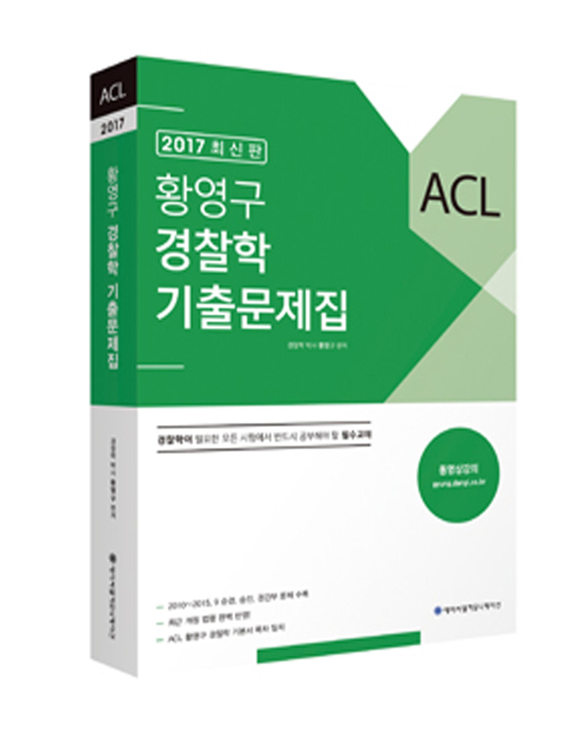 2017 ACL 황영구 경찰학 기출문제집