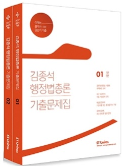 2017김종석행정법총론기출문제집 [전2권]