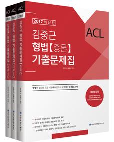 2017 ACL 김중근 형법 기출문제집