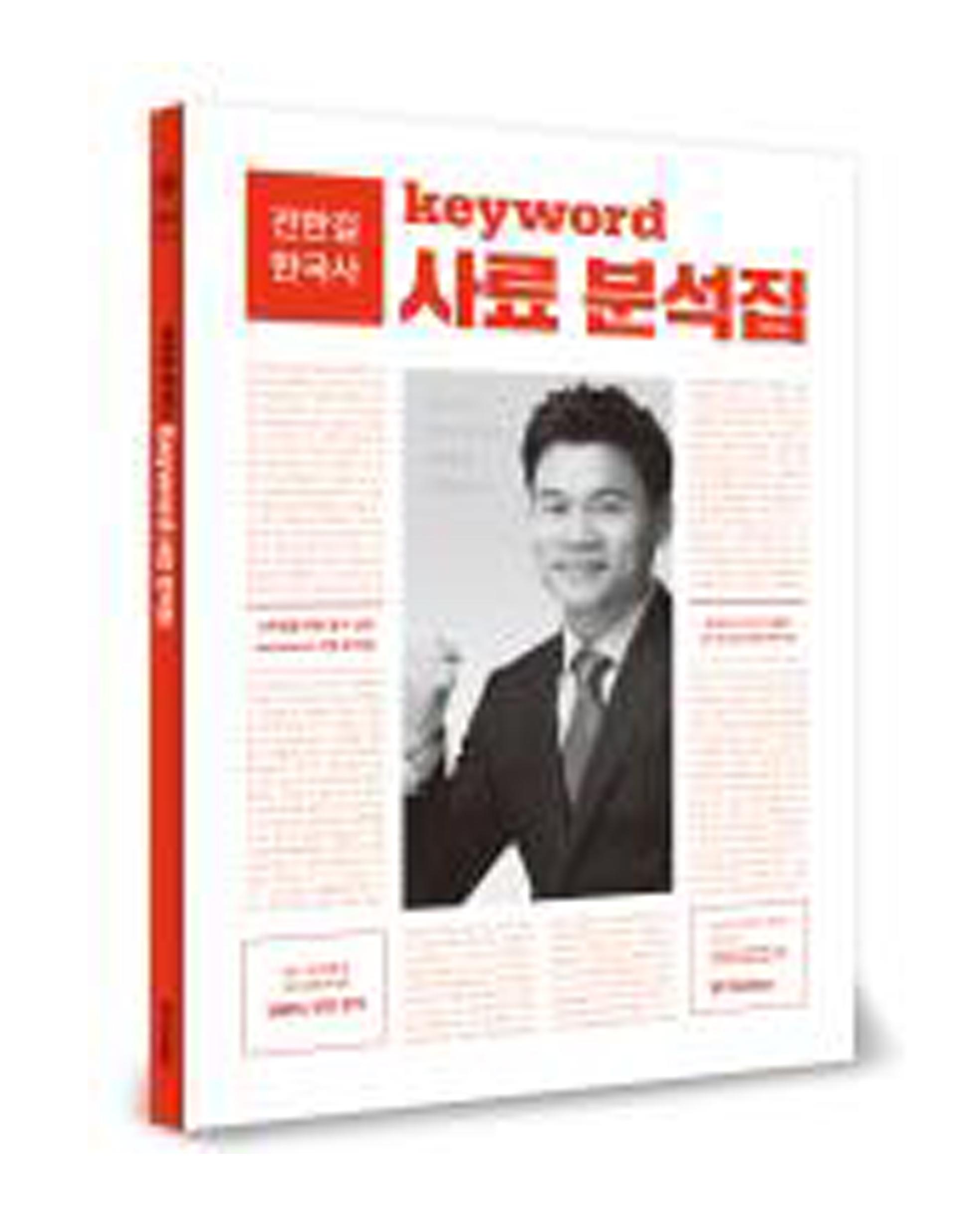 2017 전한길 한국사  Keyword 사료 분석집