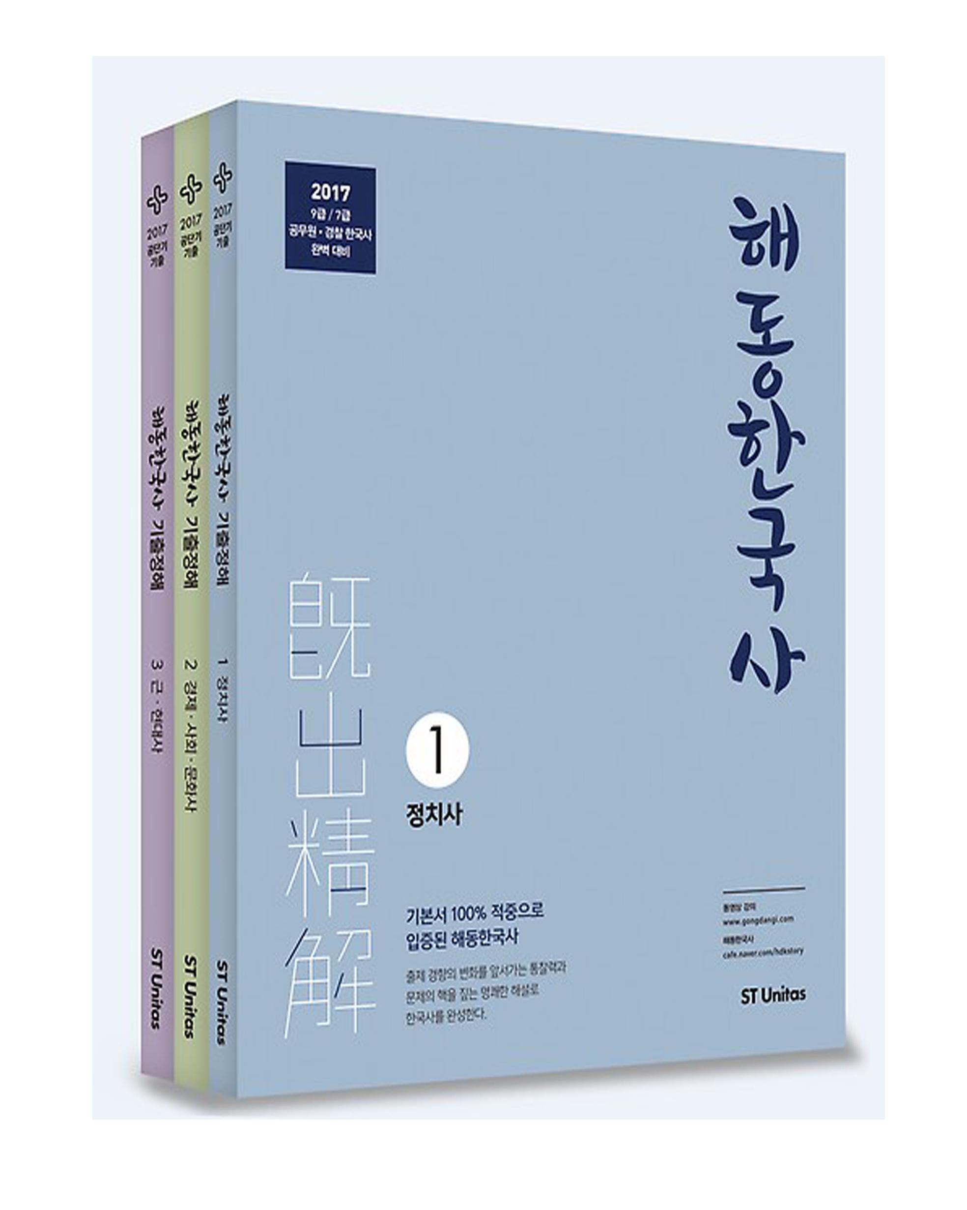2017 신영식 해동한국사 기출정해 (전3권) SET