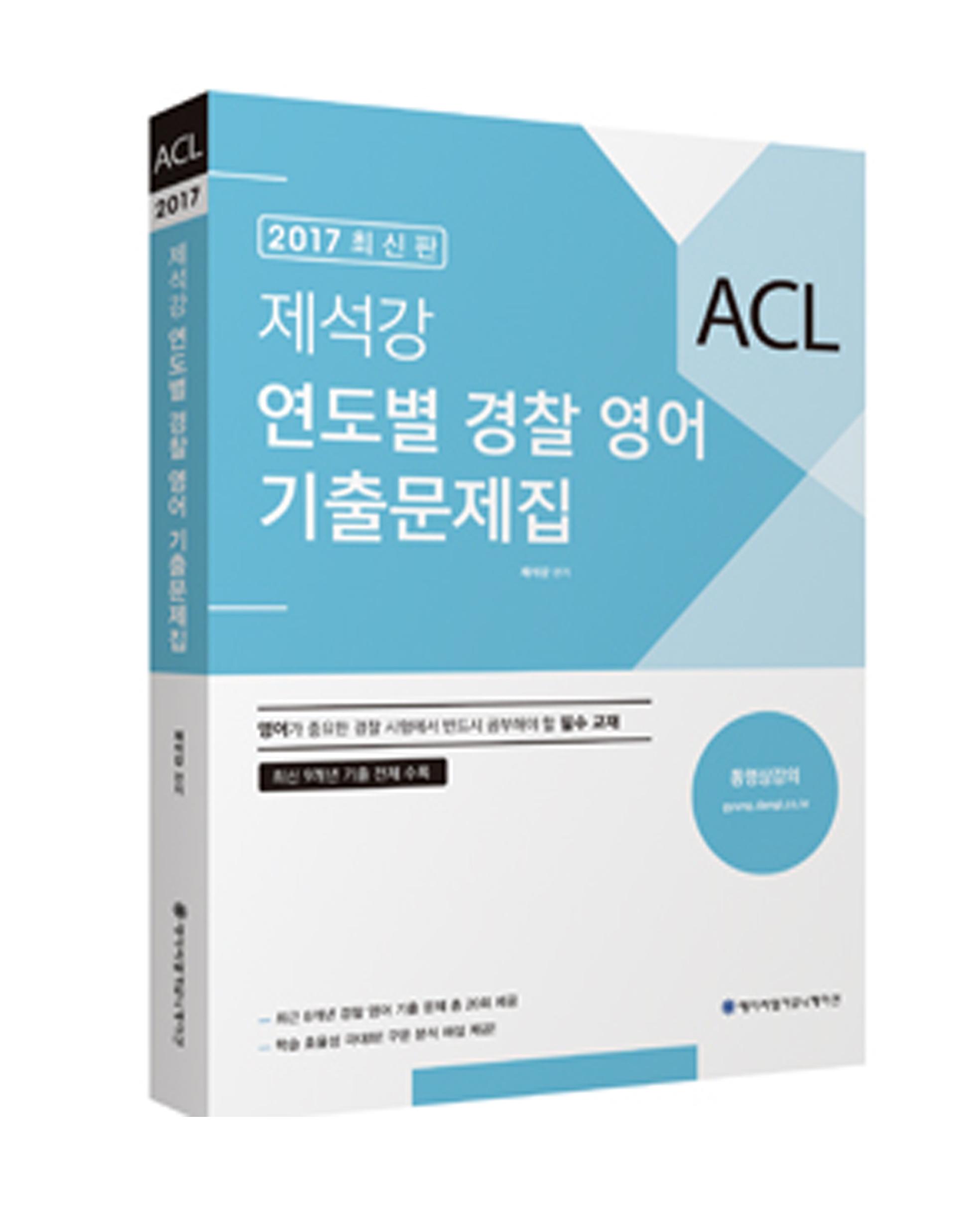 2017 ACL 제석강 연도별 경찰 영어 기출문제집