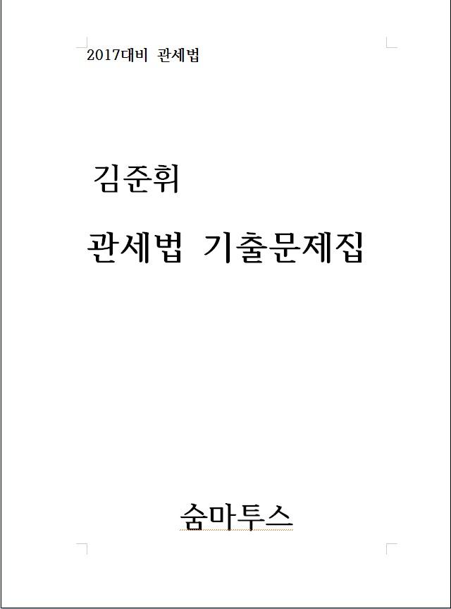 2017 김준휘 관세법 기출문제집[스프링재본]