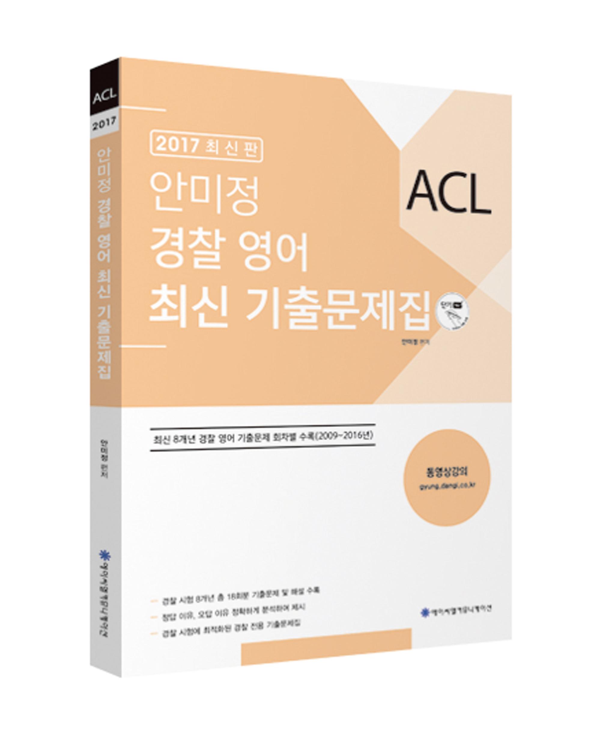 [단기펜교재] 2017 ACL 안미정 경찰영어 최신 기출문제집