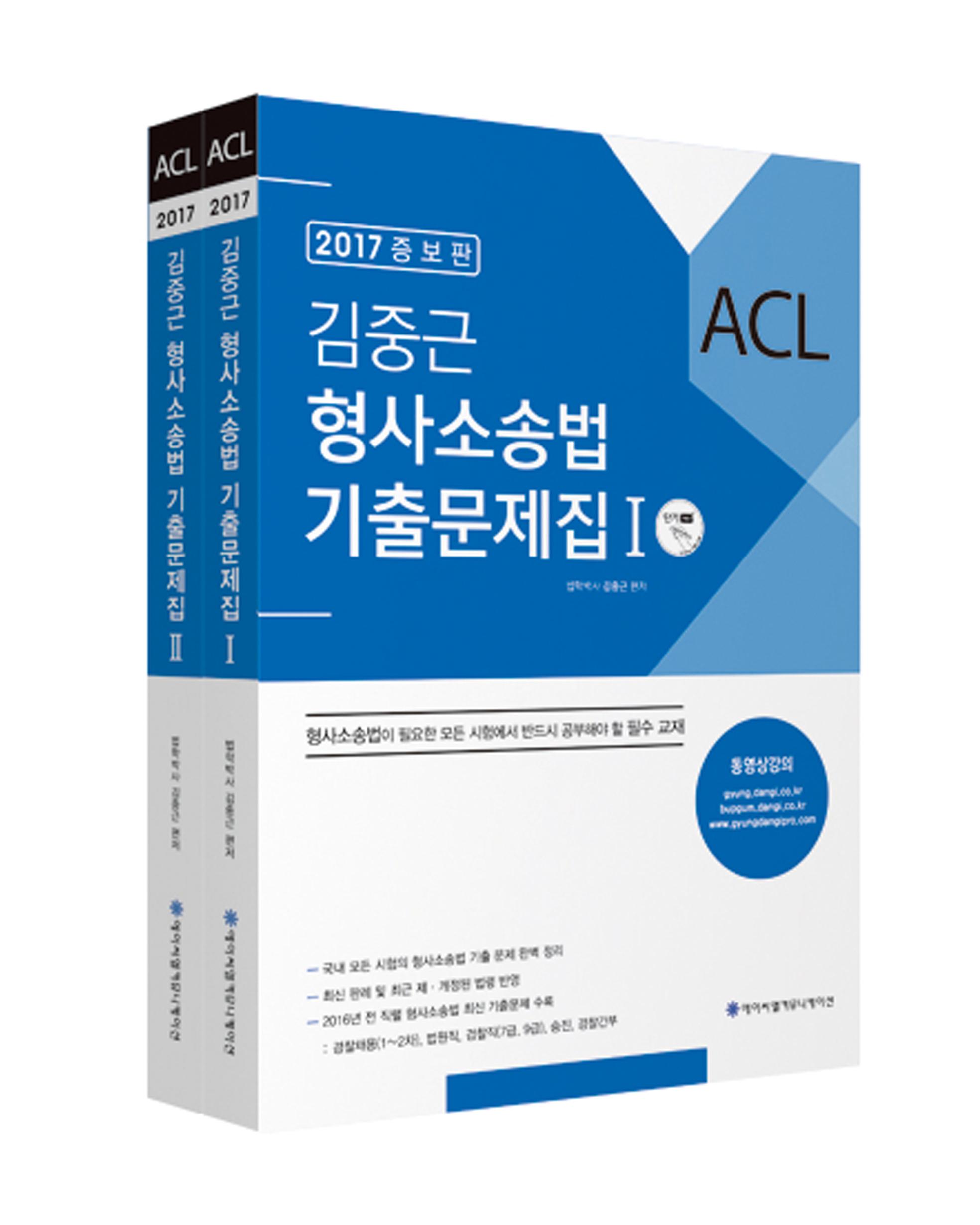[단기펜교재] 2017 ACL 김중근 형사소송법 기출문제집