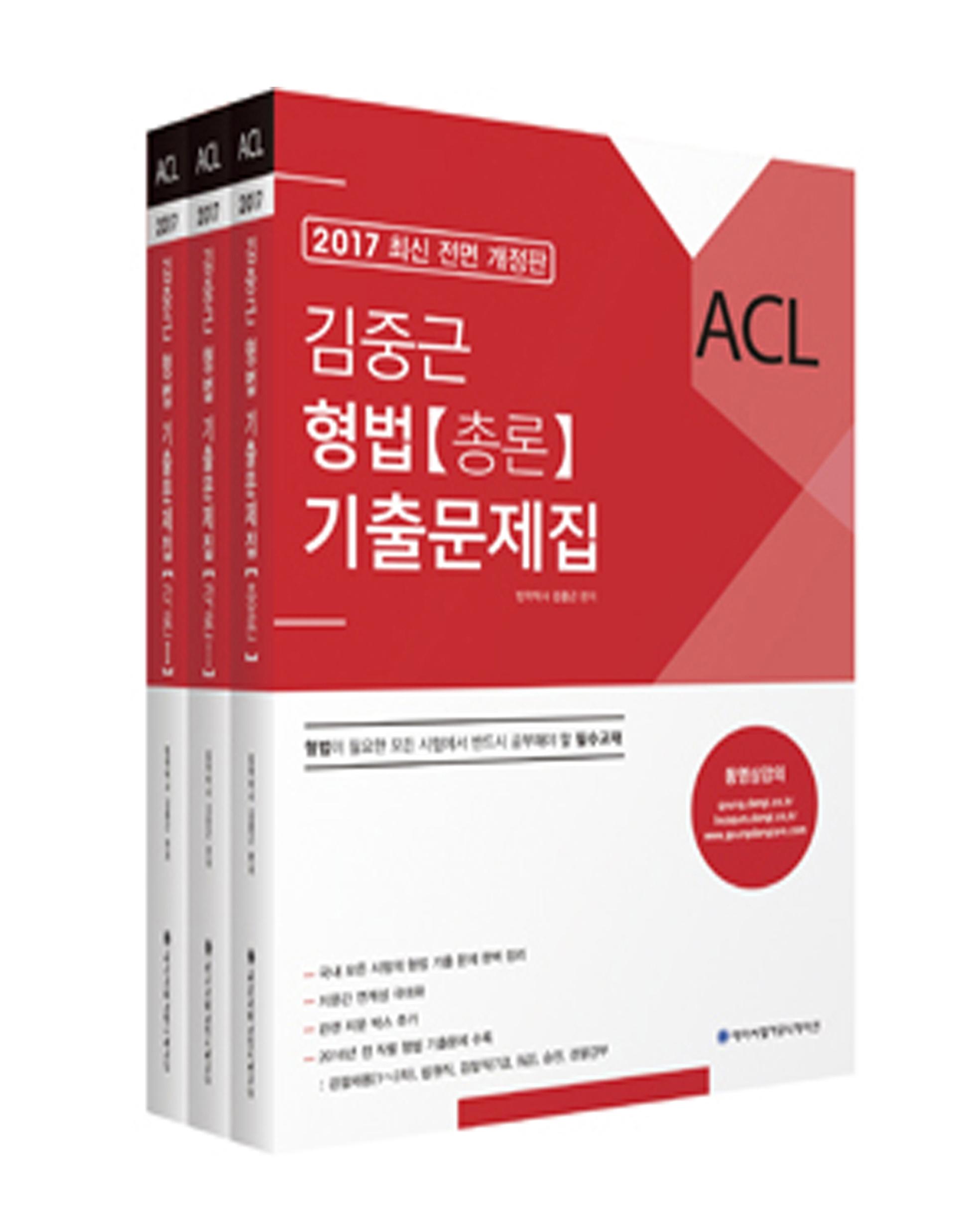 [단기펜교재] 2017 ACL 김중근 형법 기출문제집