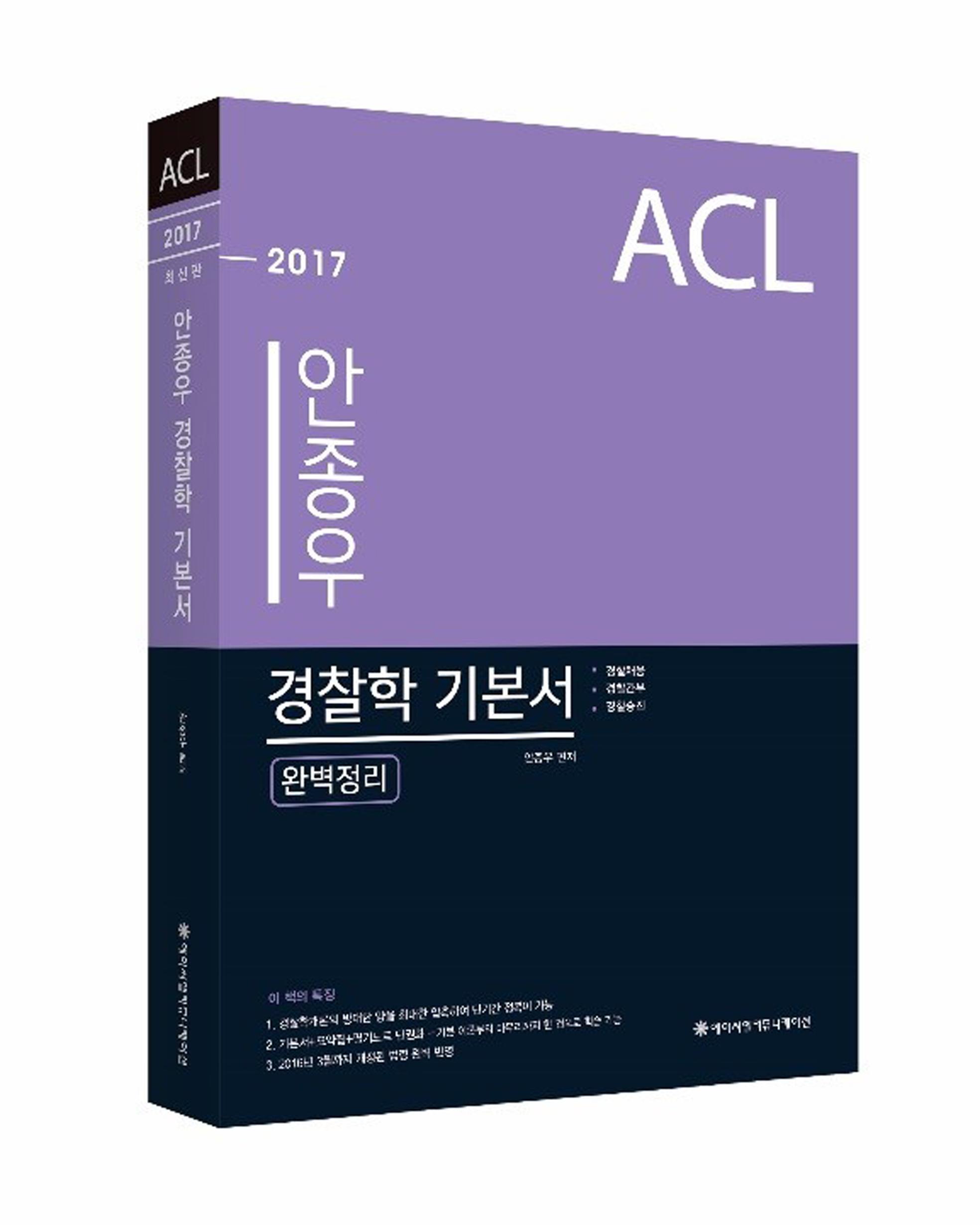 (일시품절)2017 ACL 안종우 경찰학 기본서