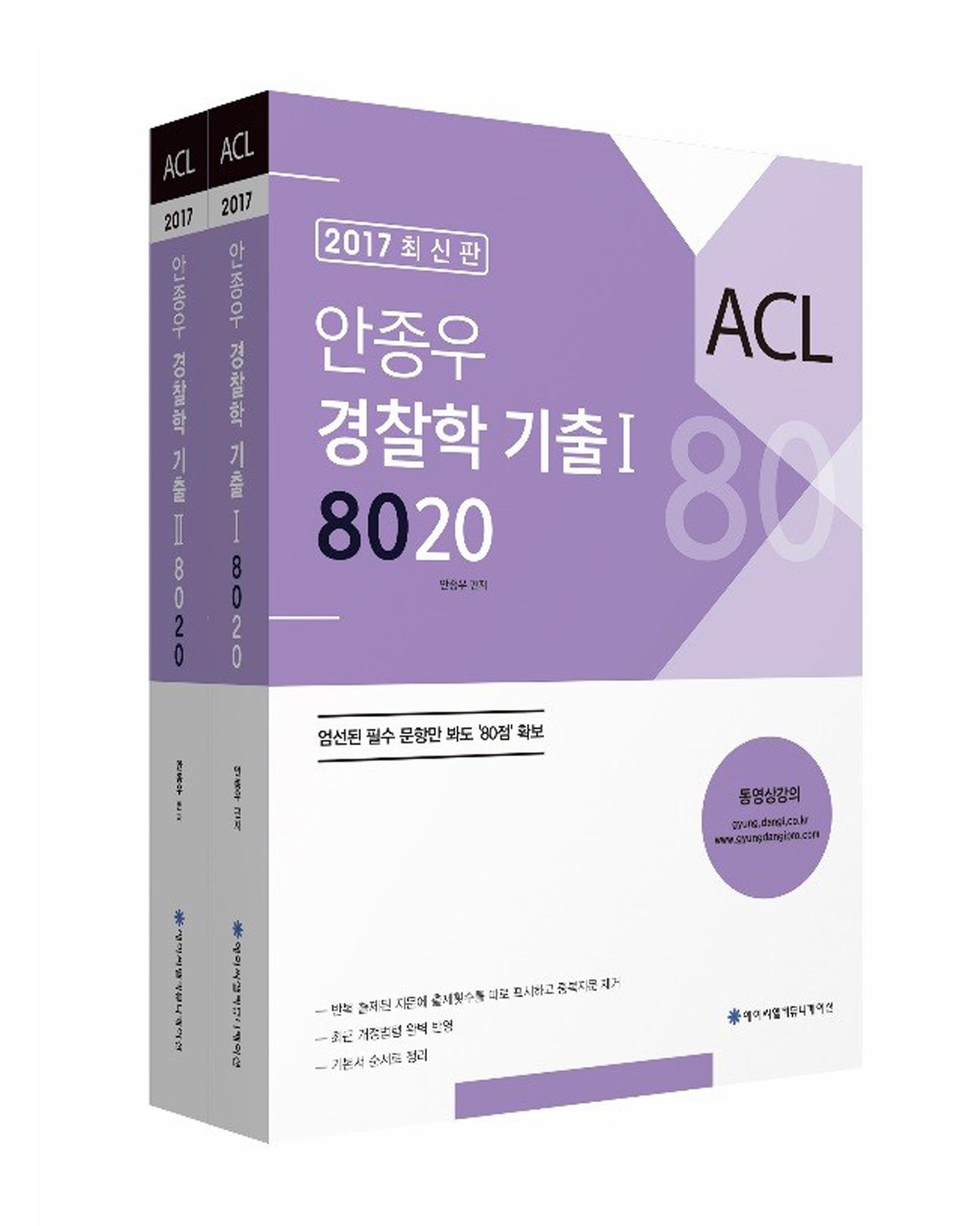 2017 ACL 안종우 경찰학 기출 8020(전 2권 SET)