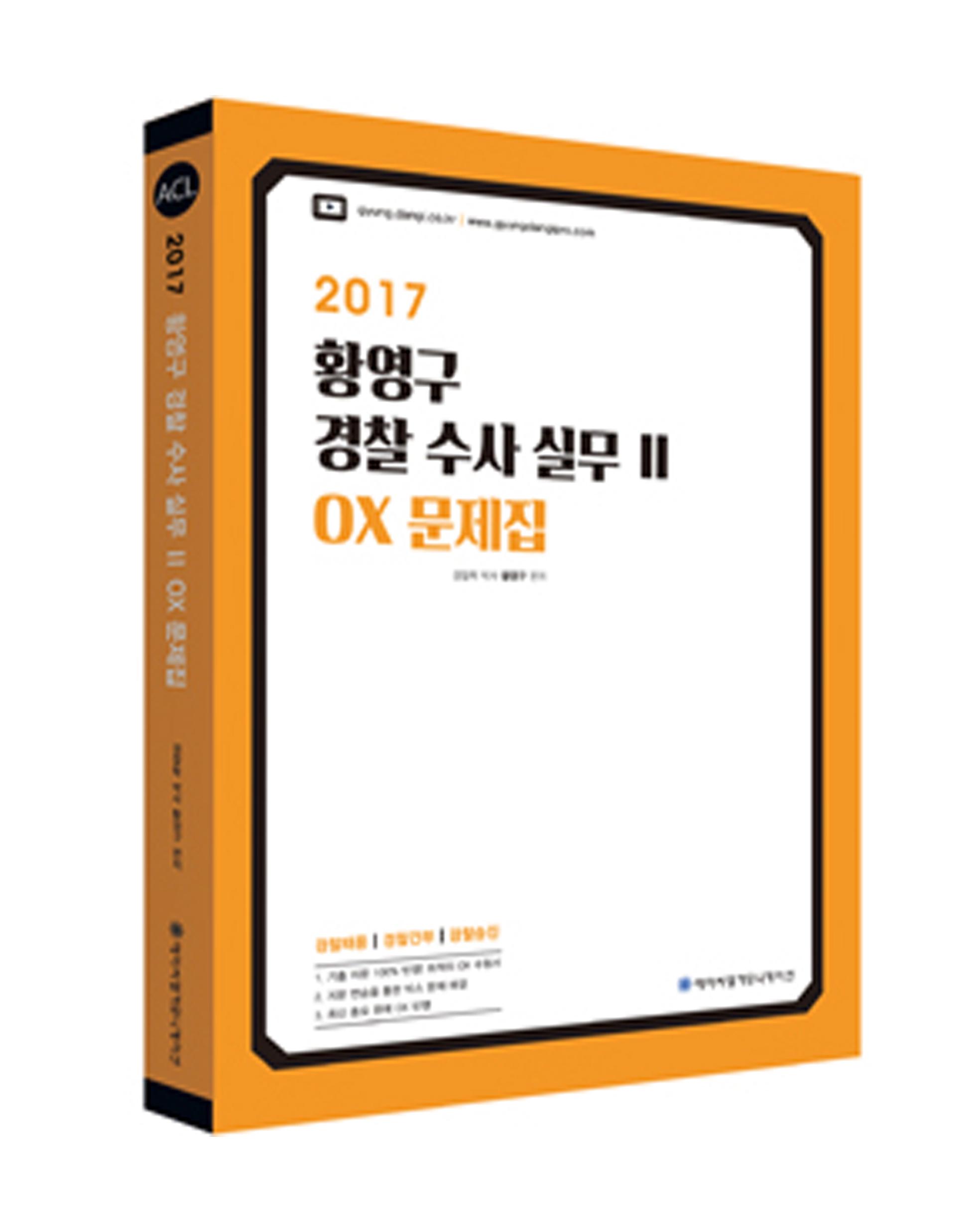 2017 황영구 수사 OX문제집