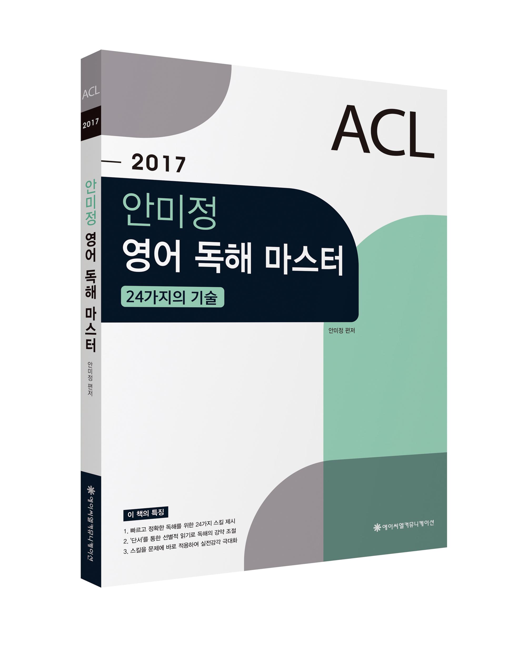 2017 ACL 안미정 영어 독해 마스터(24가지의 기술)