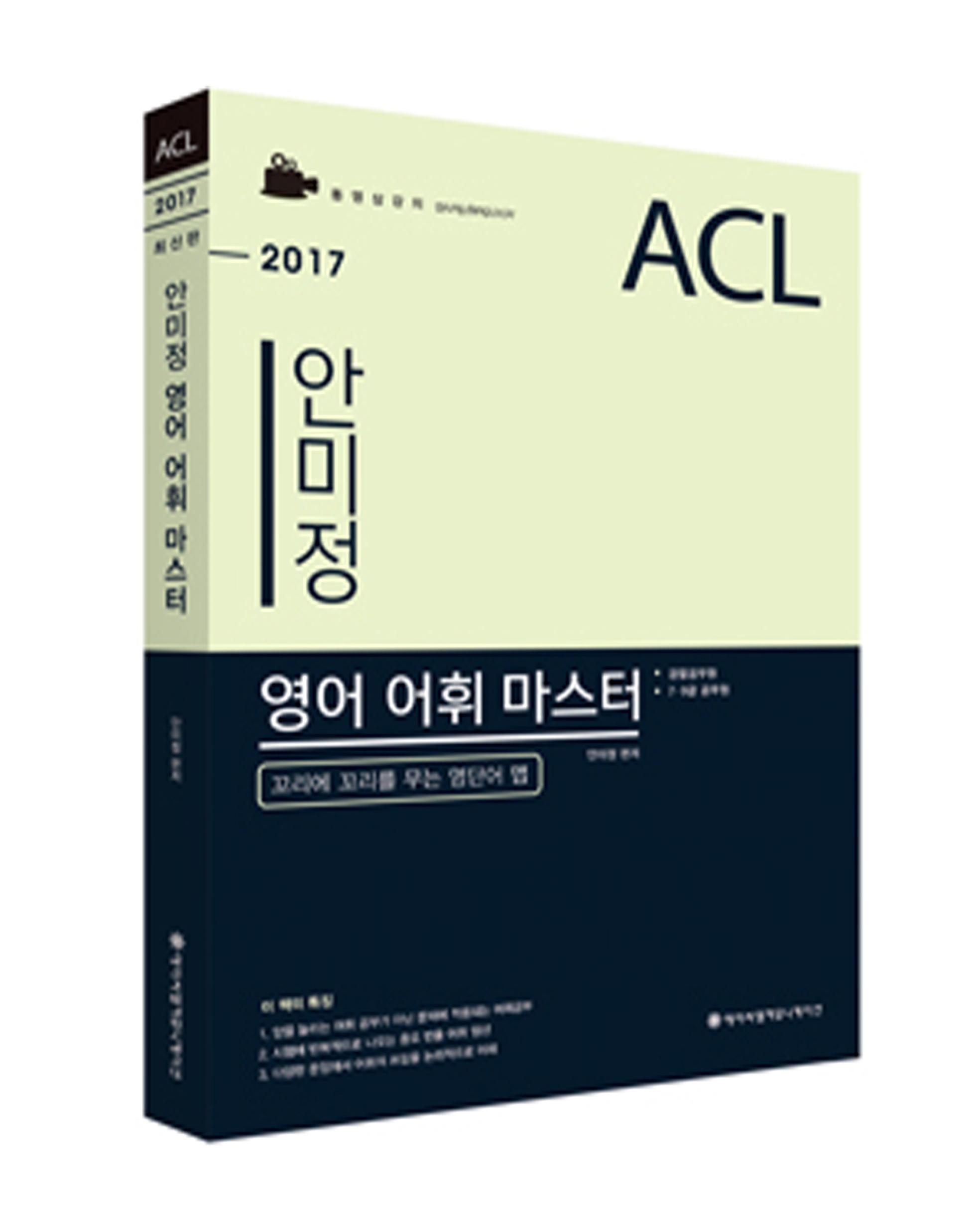 2017 ACL 안미정 영어 어휘 마스터