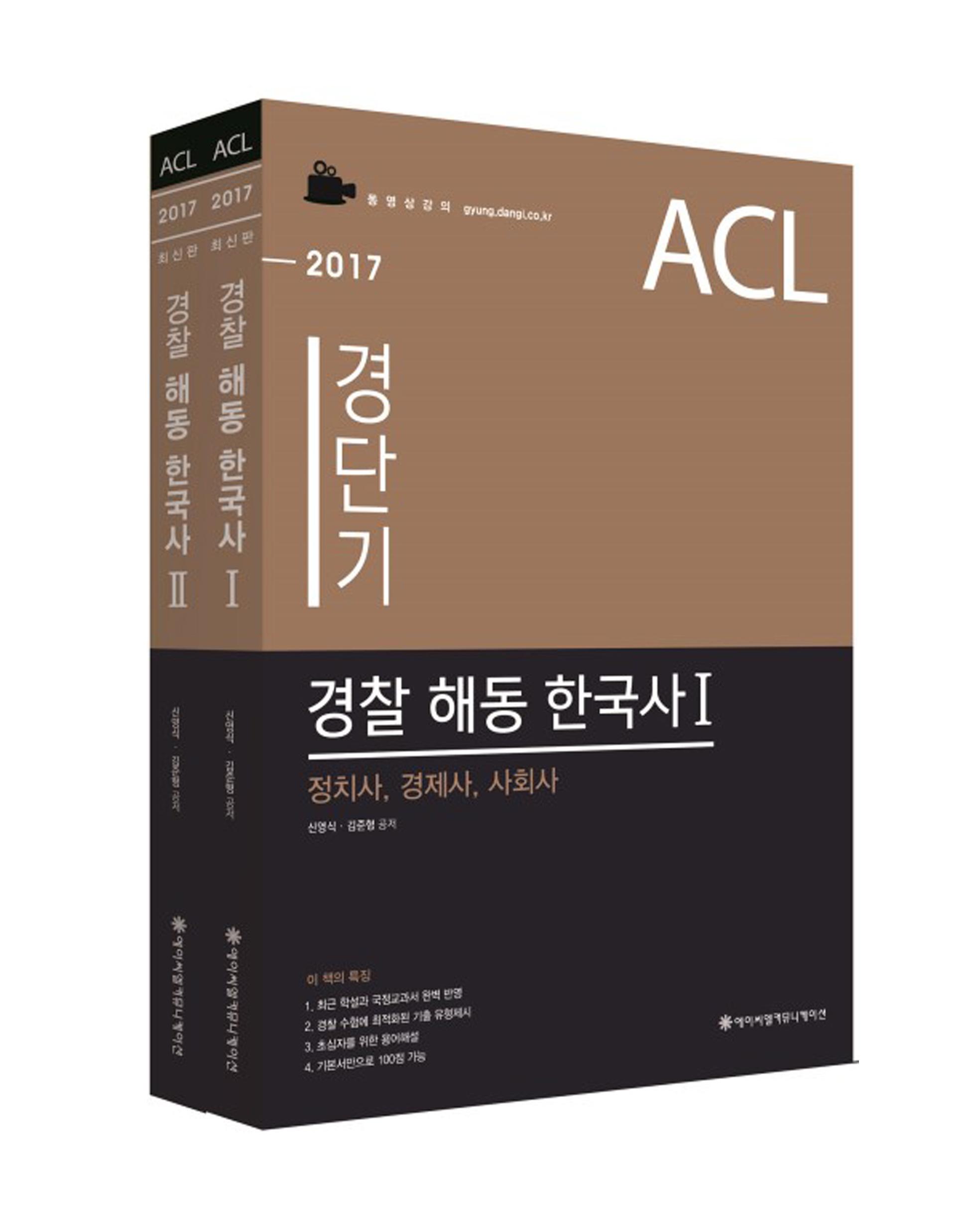 2017 ACL 경찰 해동한국사