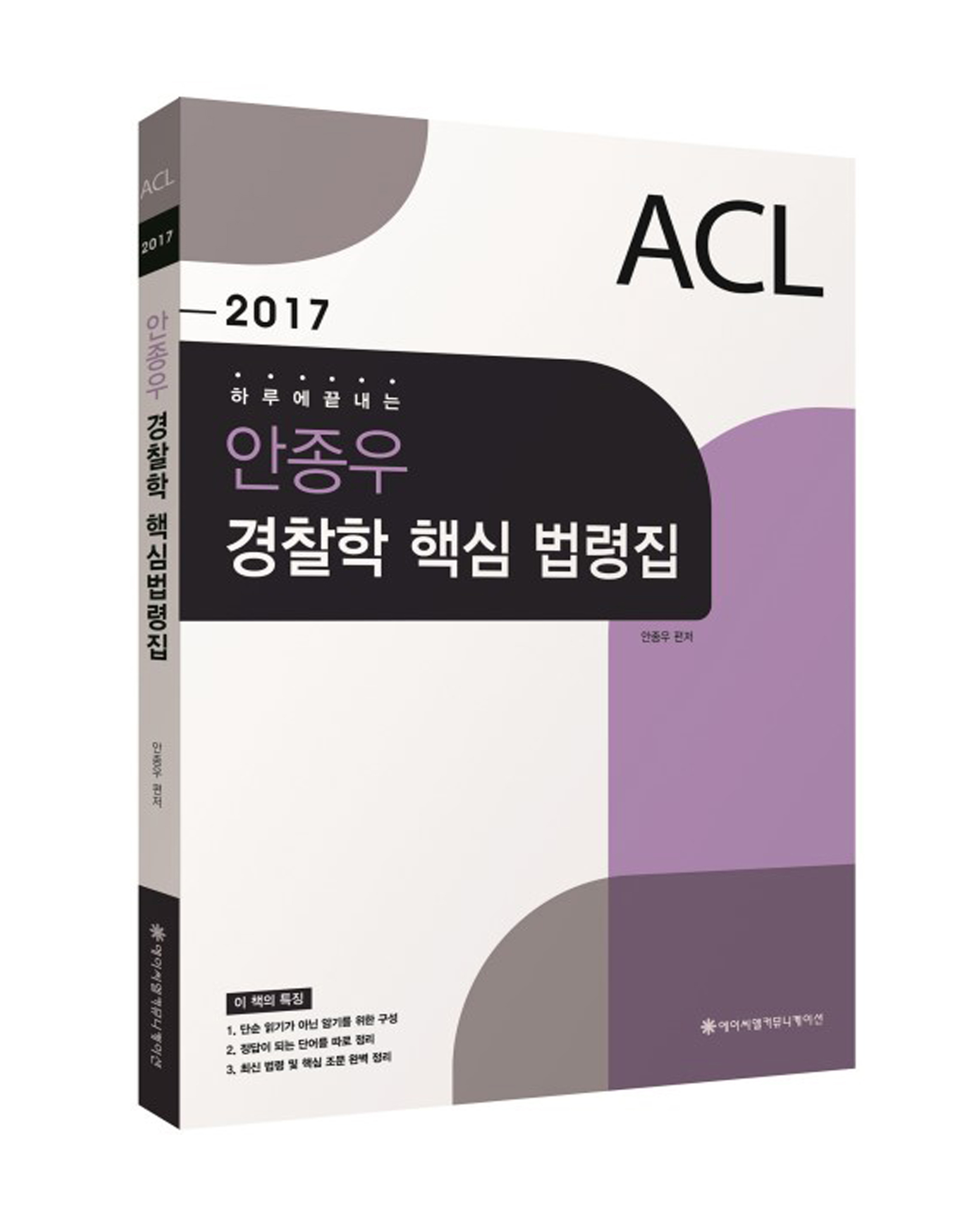 2017 ACL 안종우 경찰학 핵심법령집 (법령집 + 별책부록)