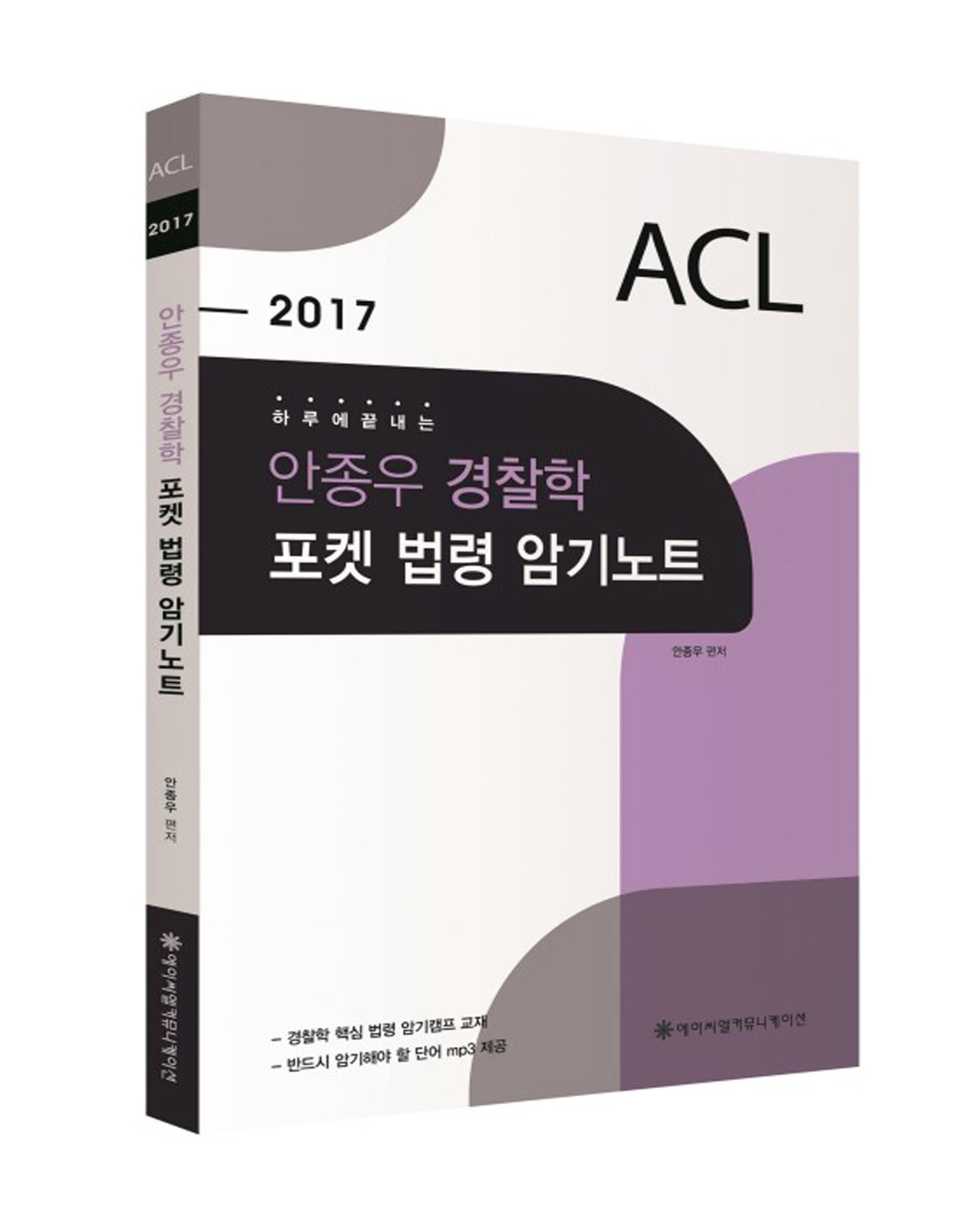 2017 ACL 안종우 경찰학 포켓 법령 암기노트