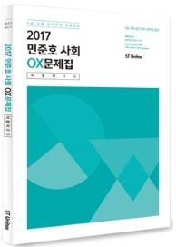 2017 민준호 사회 OX 문제집
