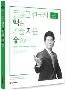 2017 문동균 한국사 핵심 기출 지문 총정리(핵지총)