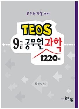 최성욱 TEOS 9급 공무원 1220제 과학