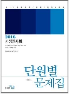 2016 서정민 사회 단원별 문제집