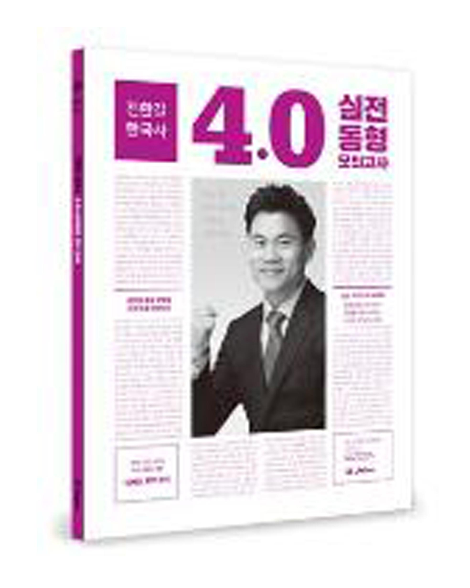 2017 전한길 한국사 4.0 실전동형 모의고사