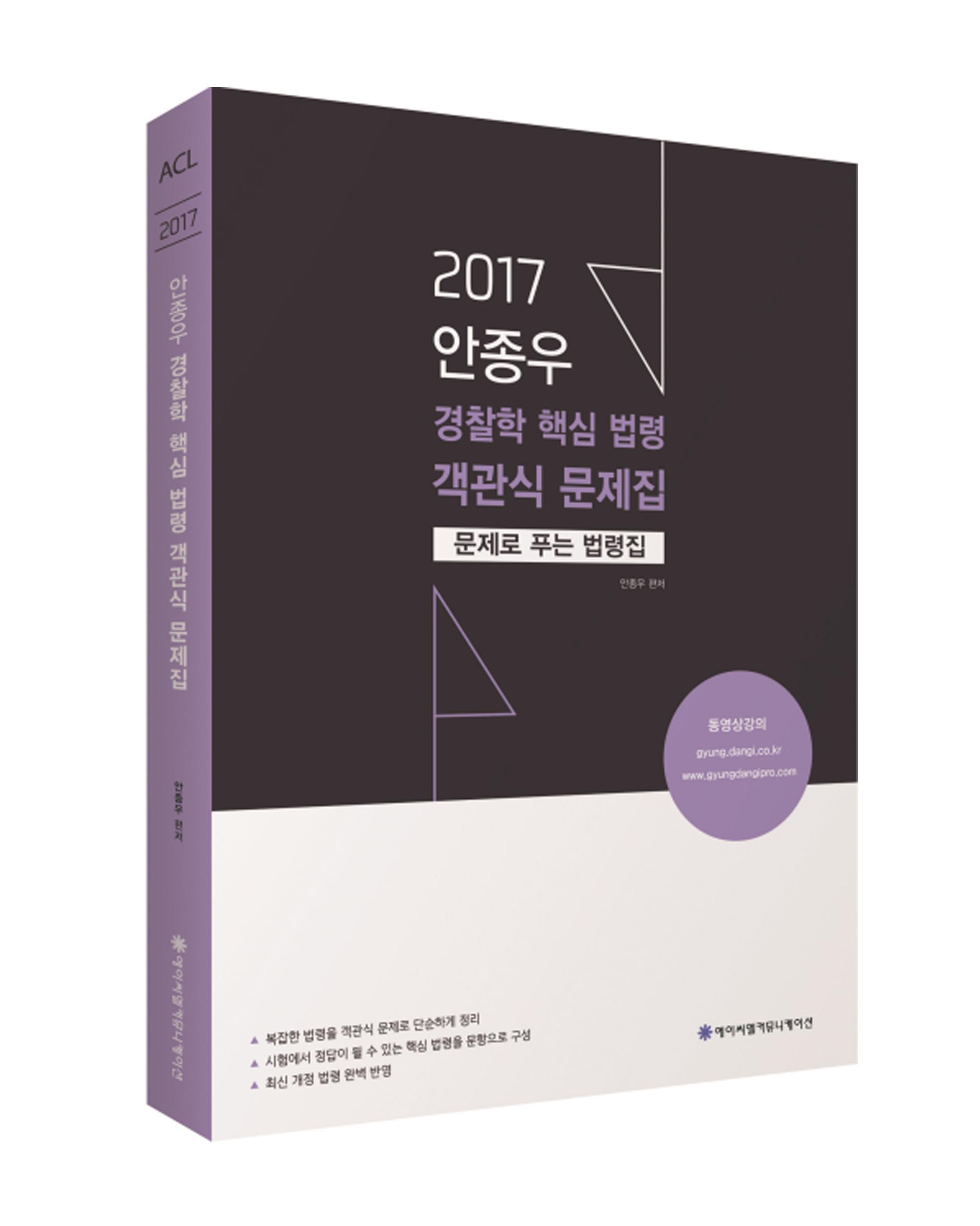2017 ACL 안종우 경찰학 핵심법령 객관식문제집