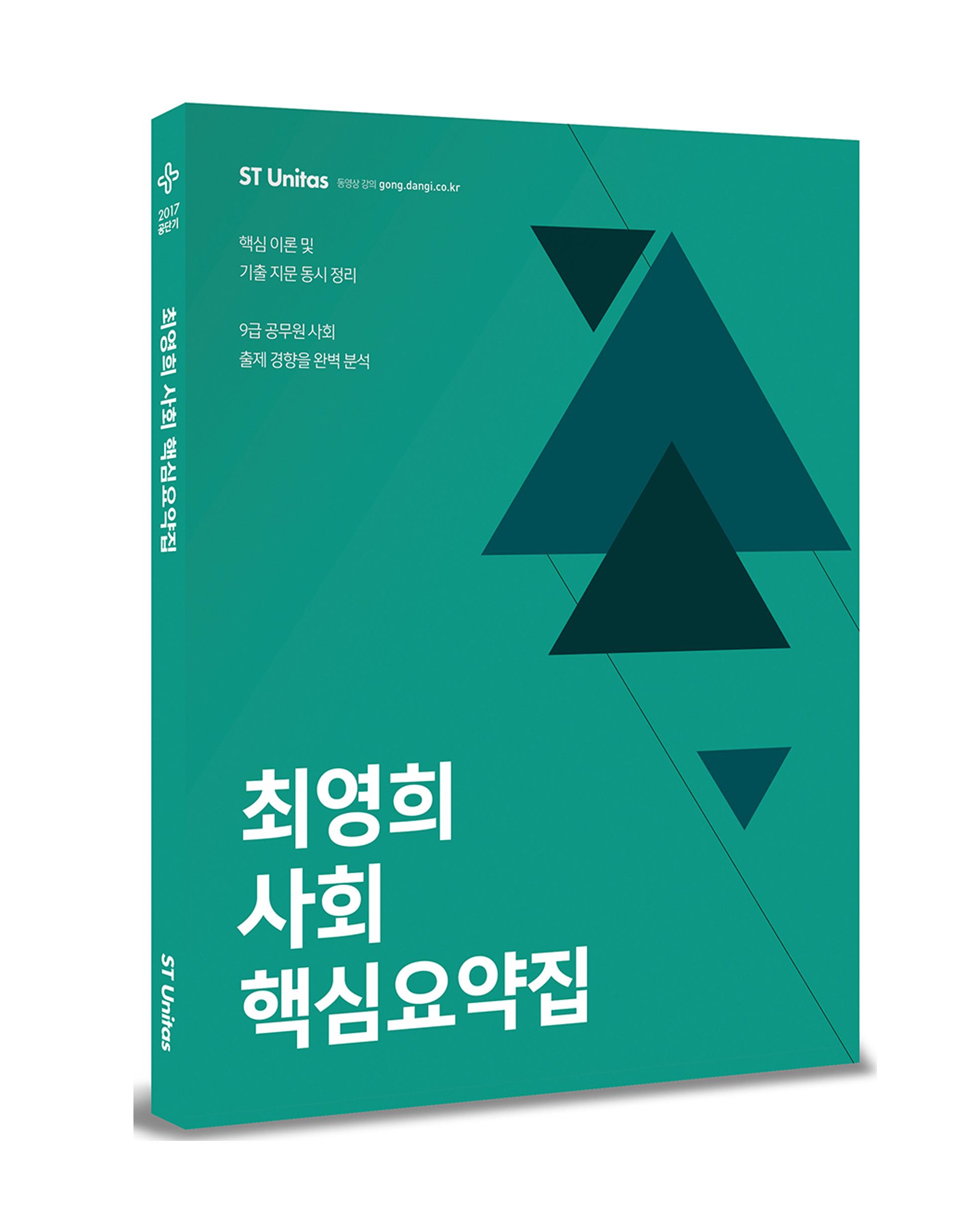 2017 최영희 사회 핵심요약집