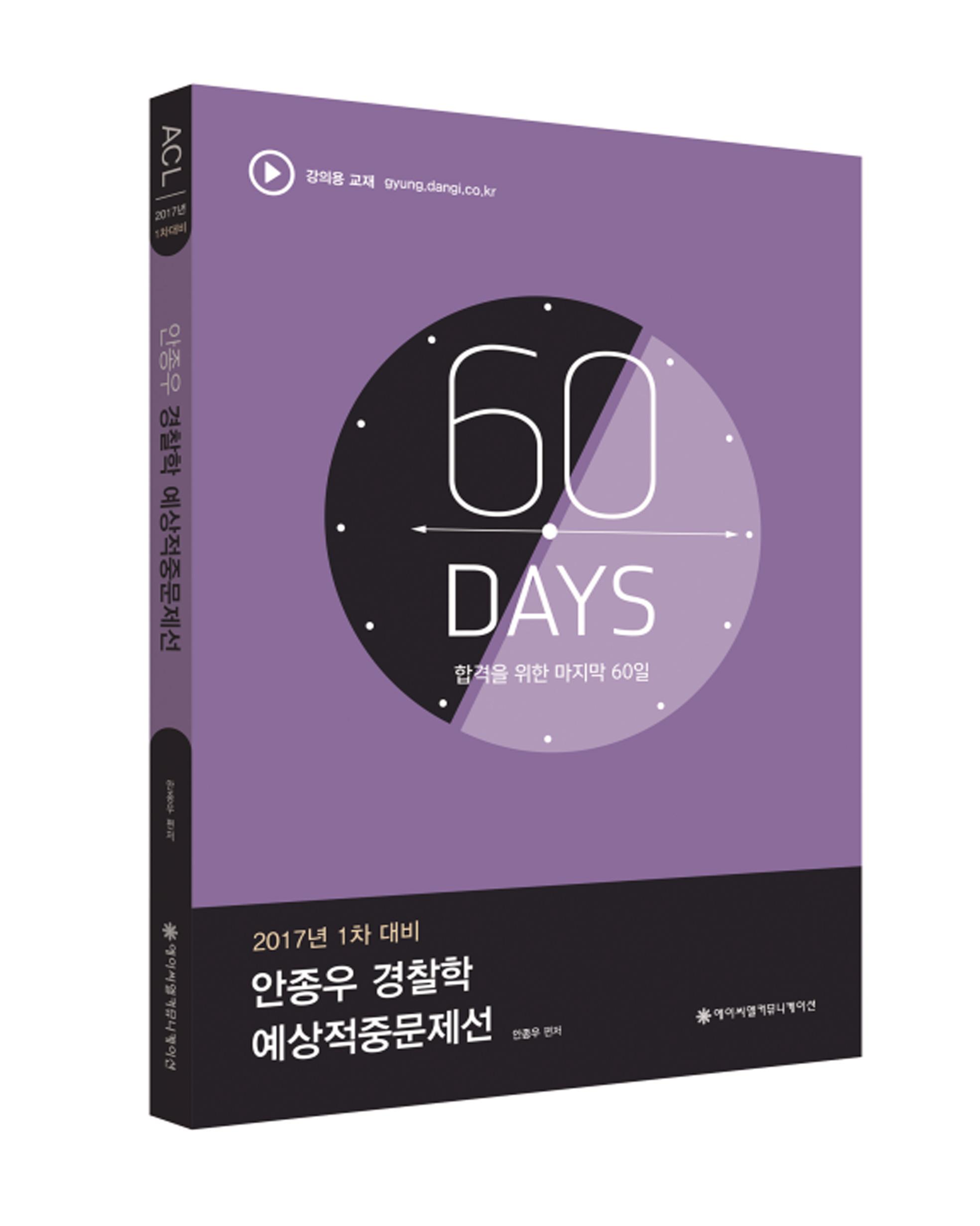 2017 1차대비 안종우 경찰학 예상적중문제선