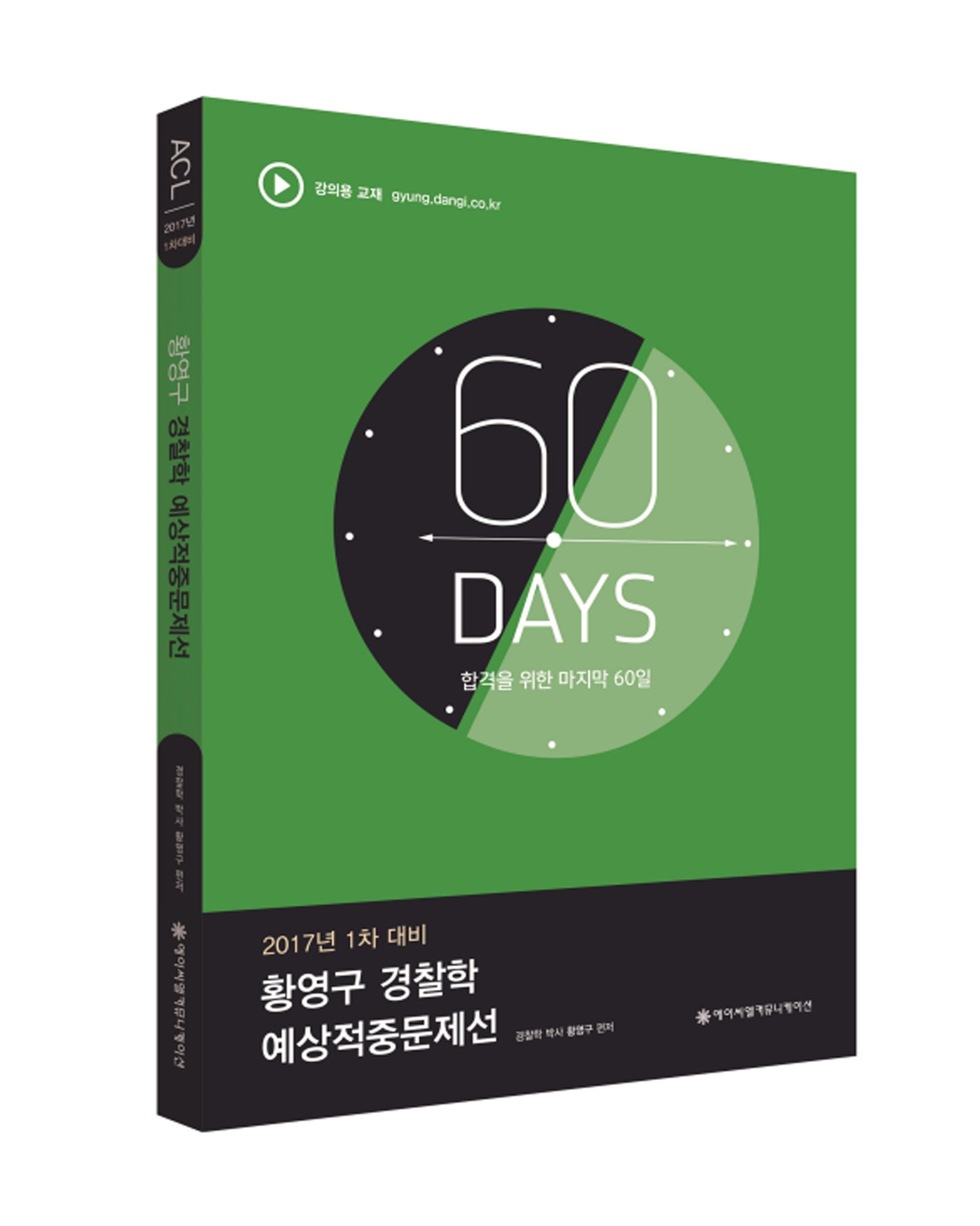 2017 1차대비 황영구 경찰학 예상적중문제선