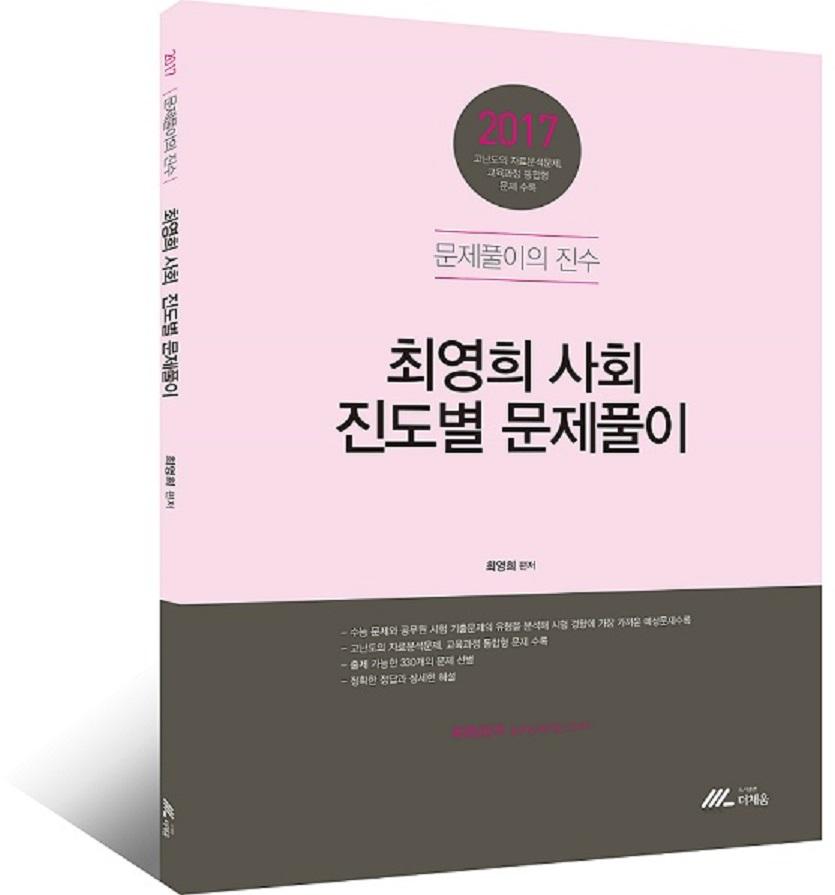 2017 최영희 사회 진도별 문제풀이