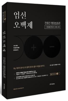 2017 전효진 행정법 총론 엄선 500제